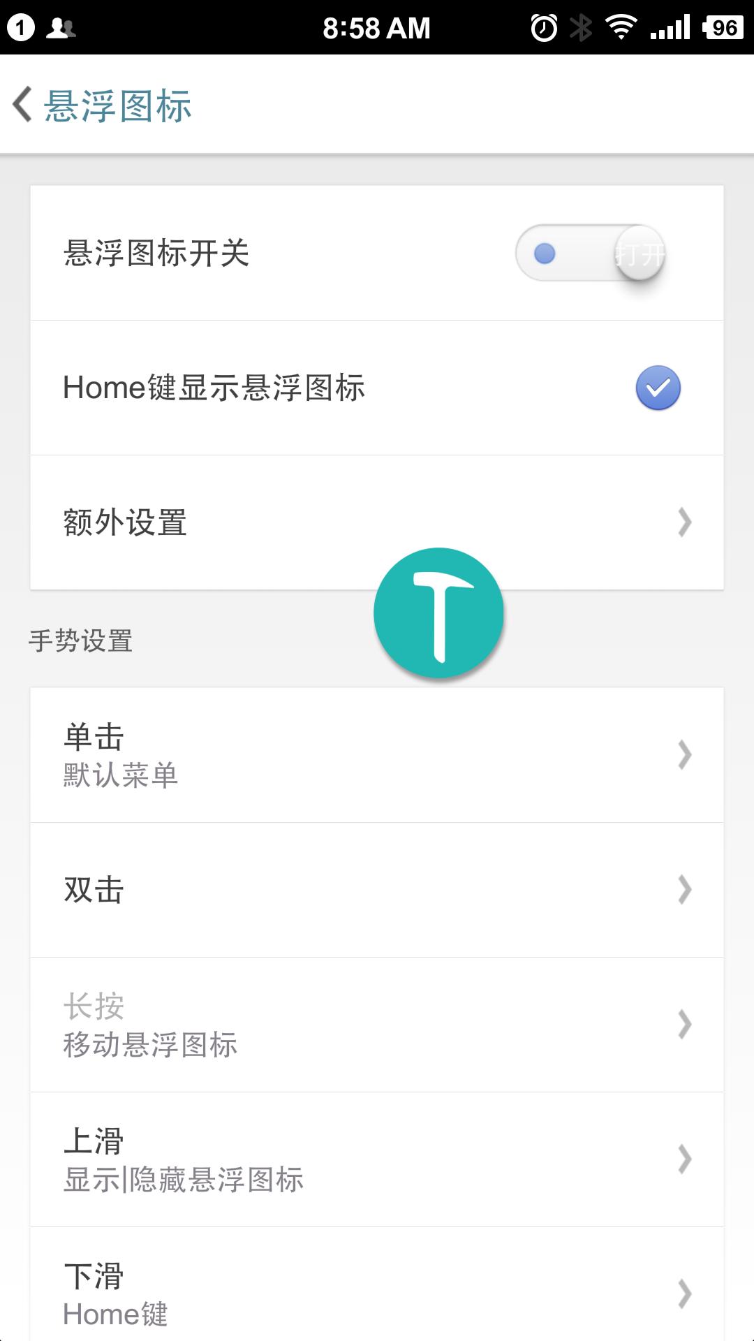Screenshot_2015-05-04-08-58-14_悬浮菜单Pro.png