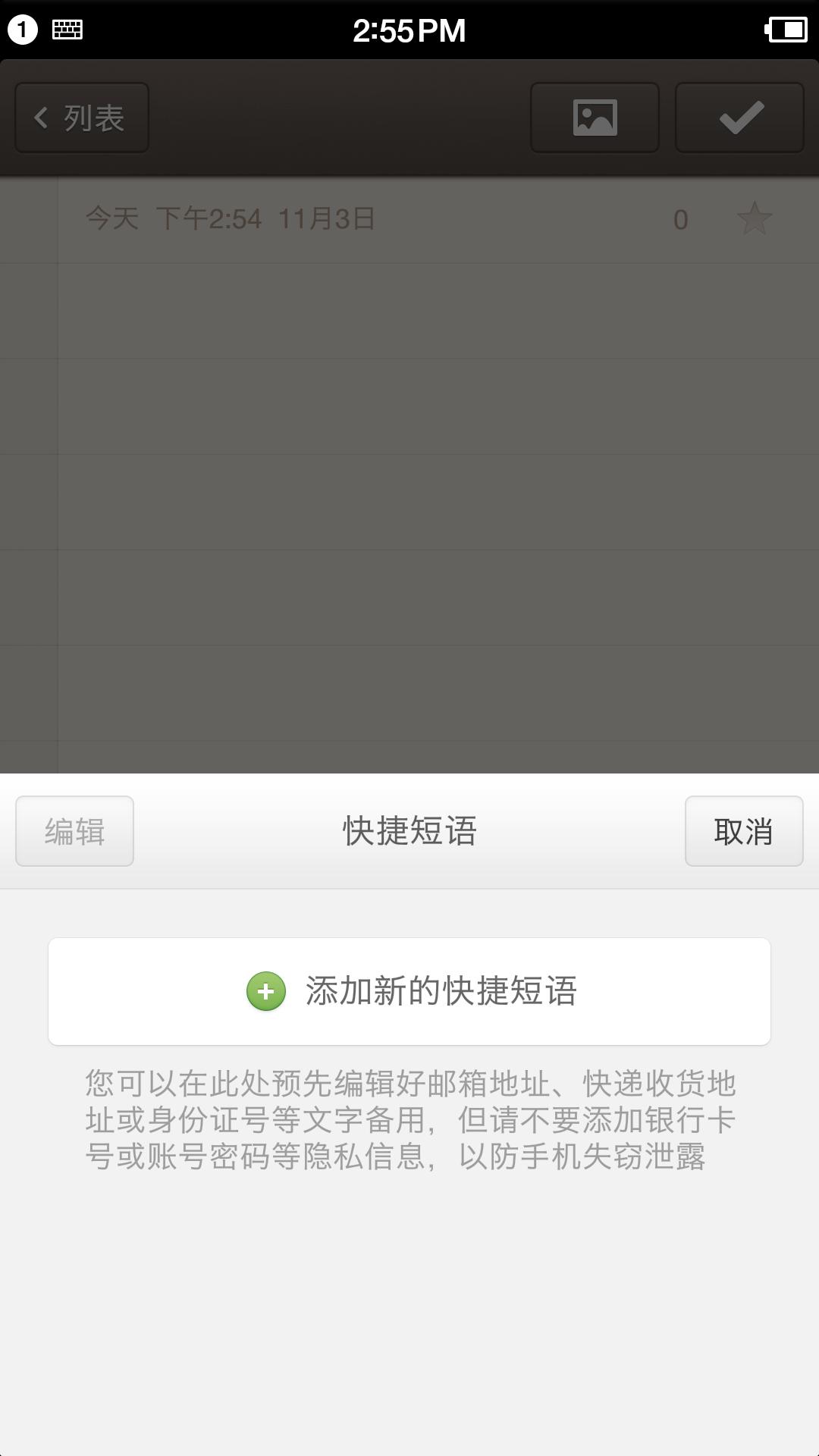 Screenshot_2015-11-03-14-55-02-233_便签.png
