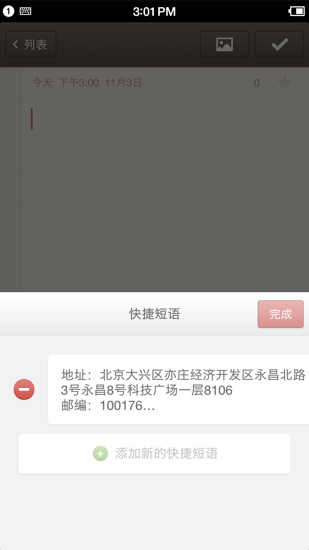 Screenshot_2015-11-03-15-01-03-181_便签.png