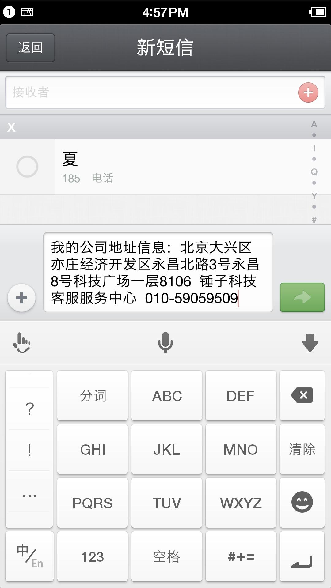 Screenshot_2015-11-03-16-57-34-166_短信.png