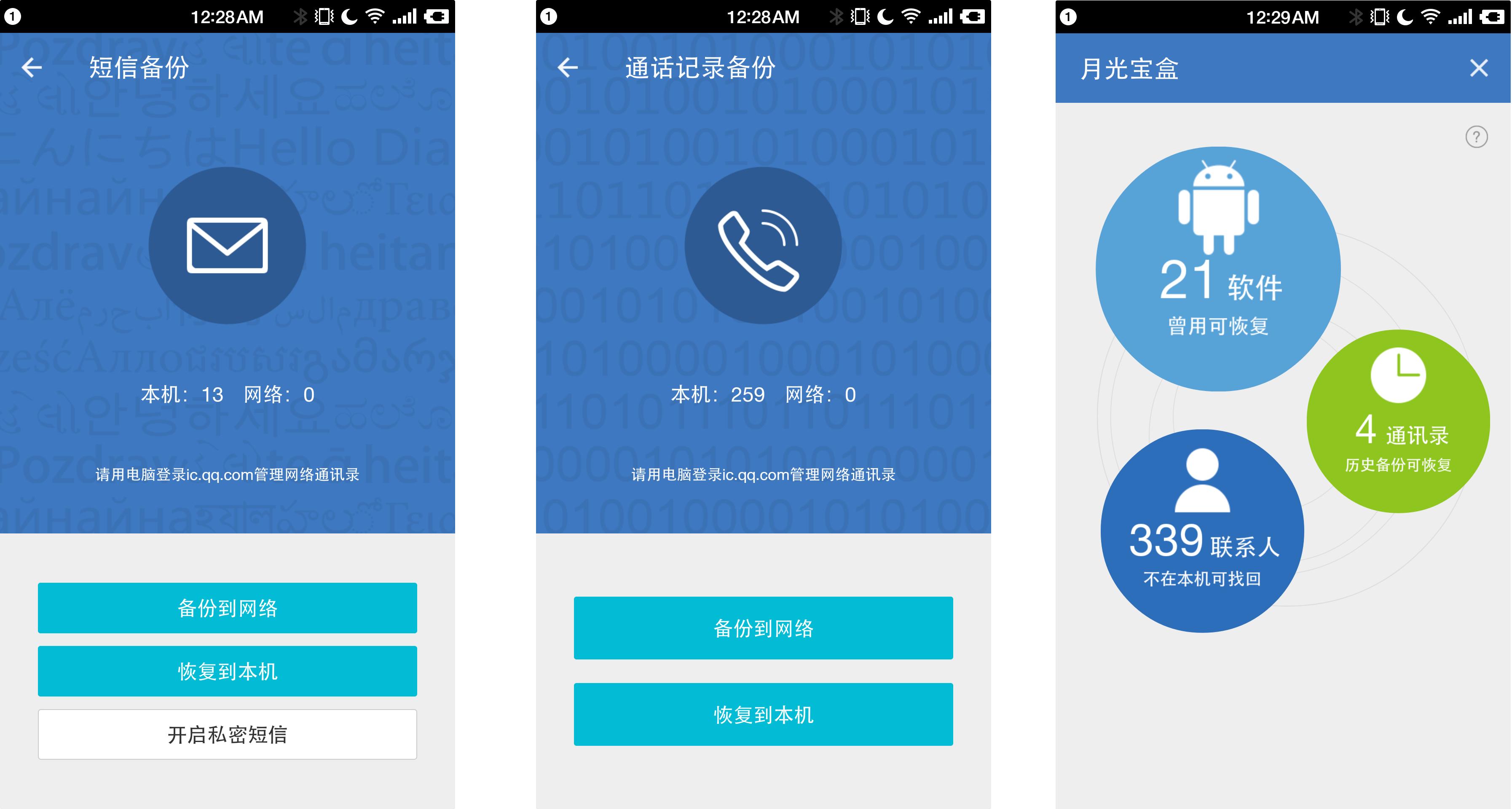 Screenshot_2015-11-14-00-28-22-900_QQ同步助手.png