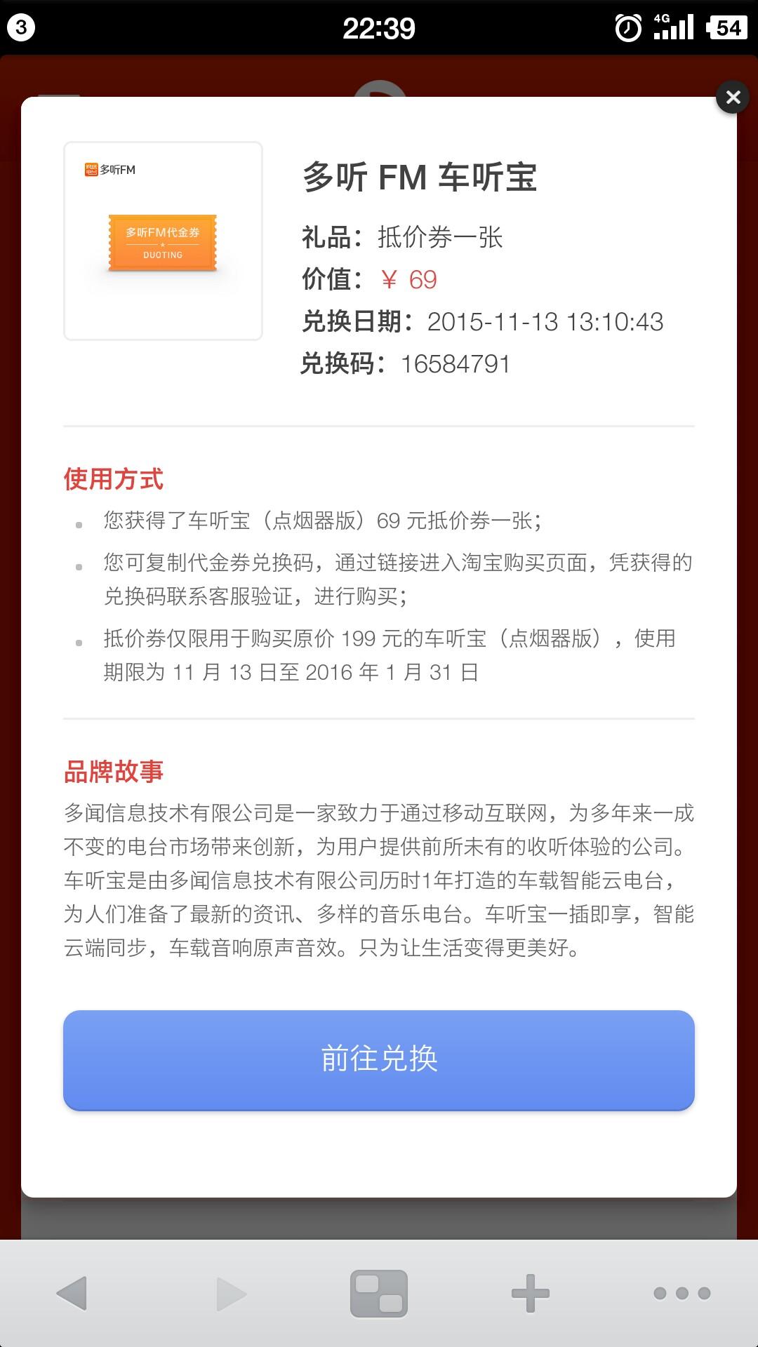Screenshot_2015-12-24-22-39-39-920_???.png