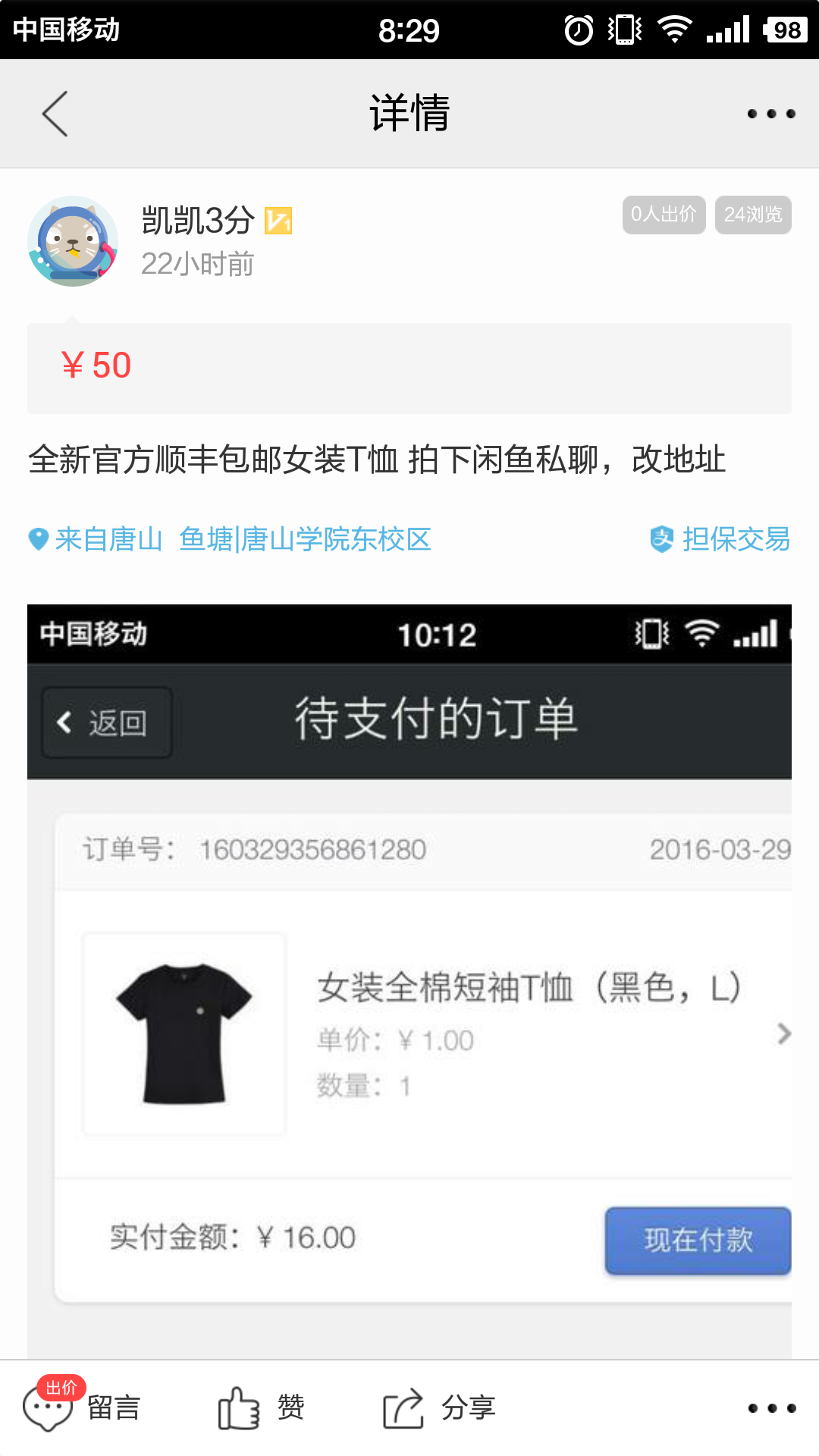 Screenshot_2016-03-30-08-29-37-980_闲鱼.png