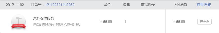 坚果文青IMG_0065.PNG
