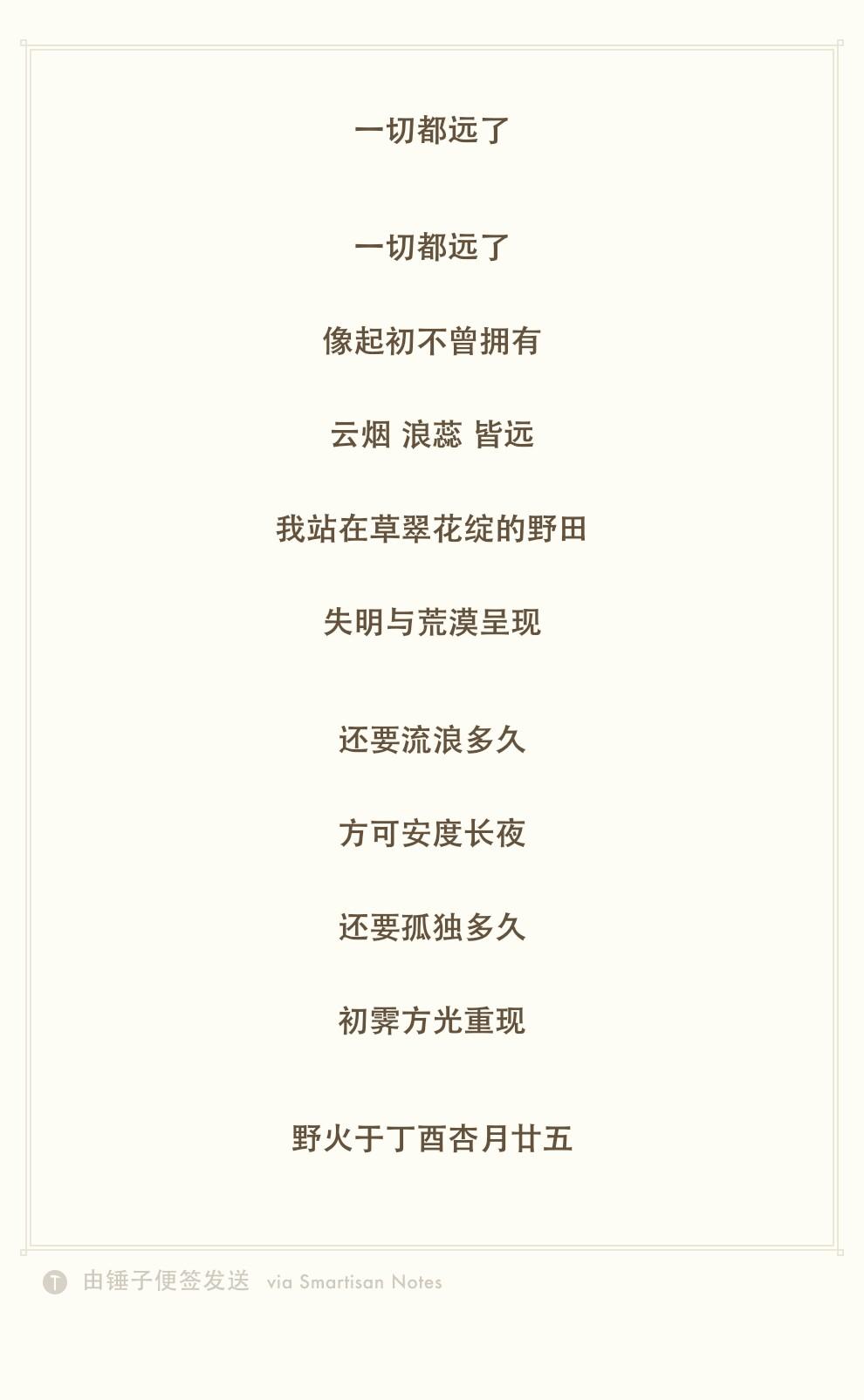 Notes_20170322_222507_compress.png