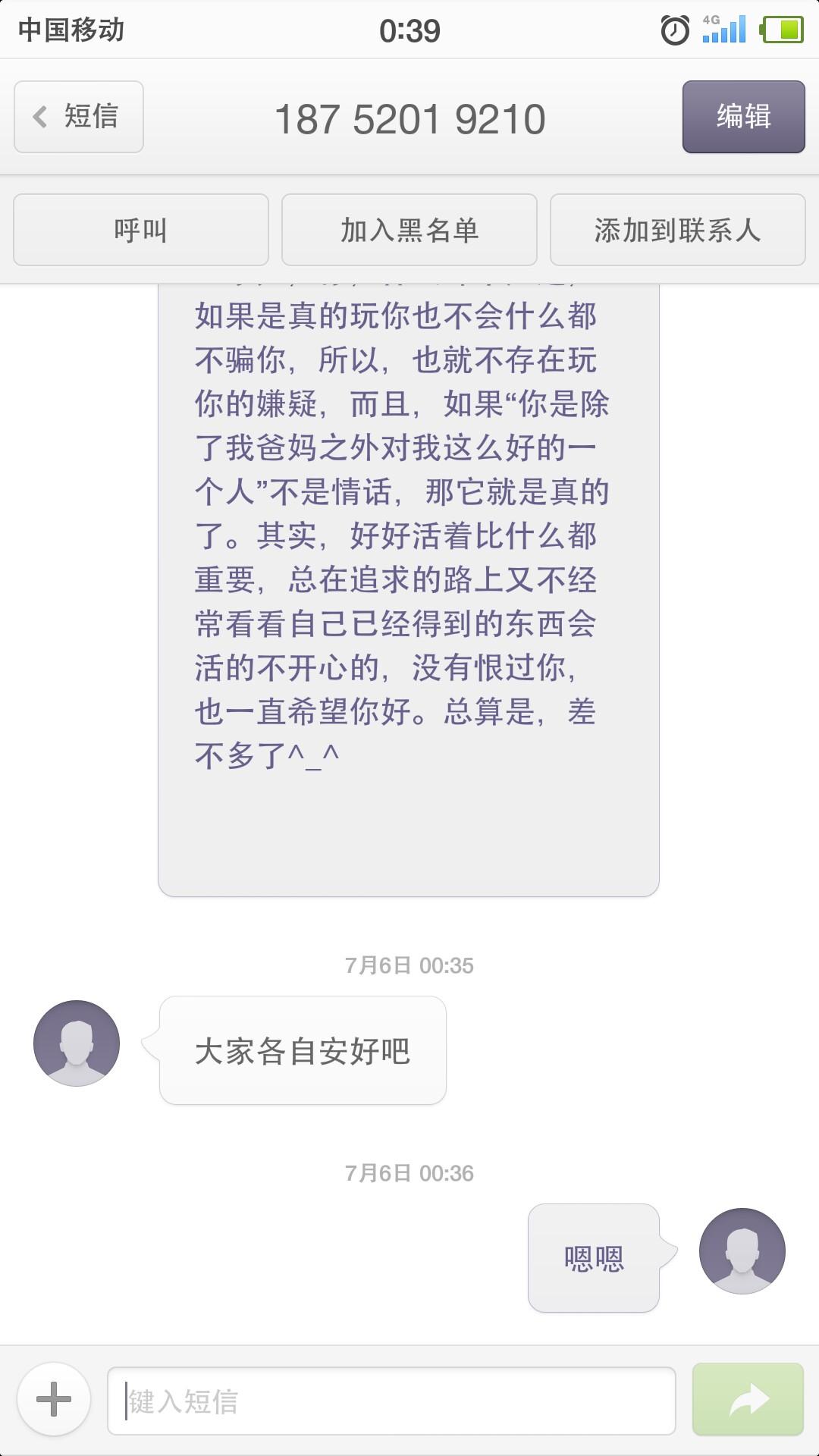 Screenshot_2017-07-06-00-39-12-639_??.png