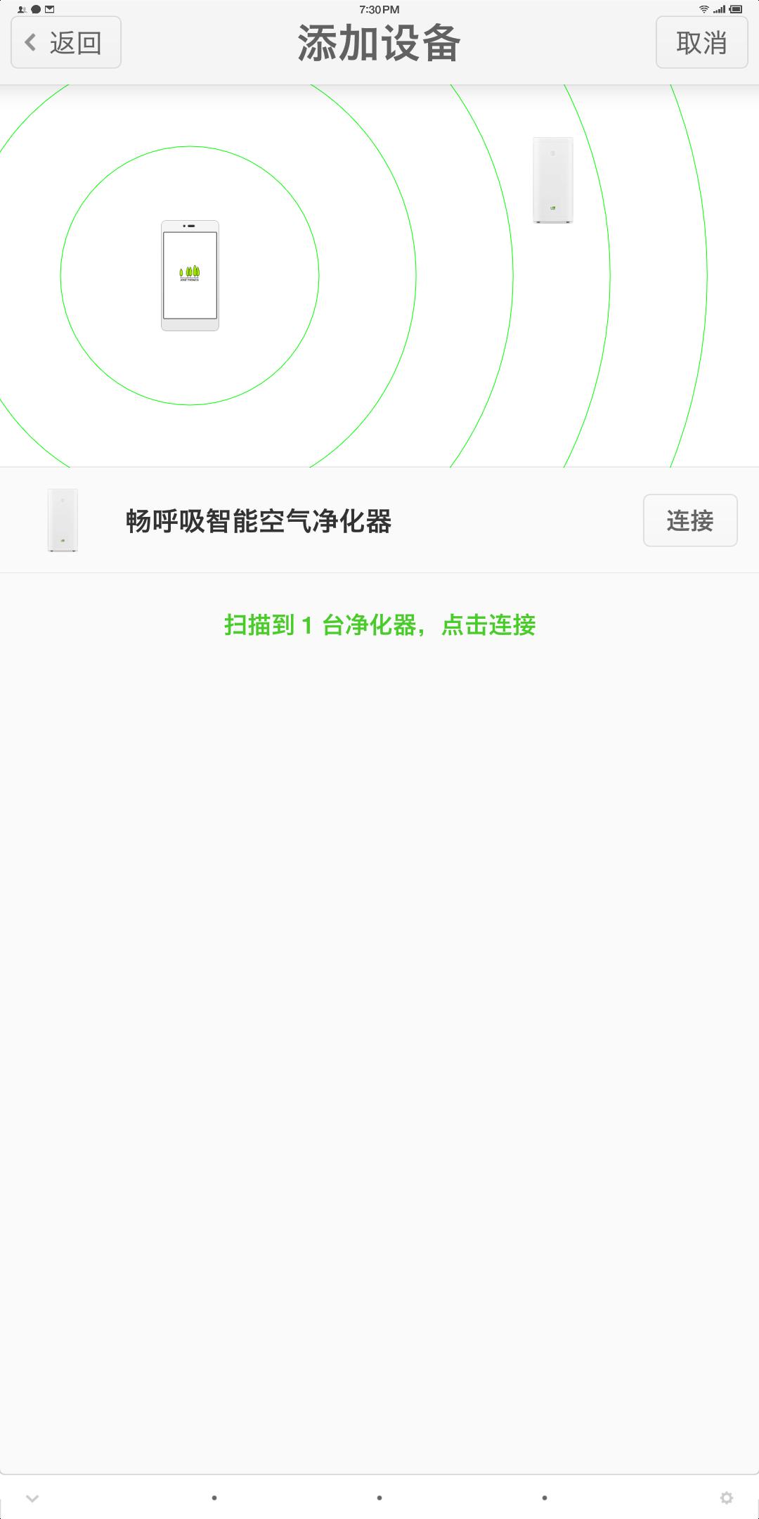 Screenshot_2017-11-08-21-18-04-484_畅呼吸.png