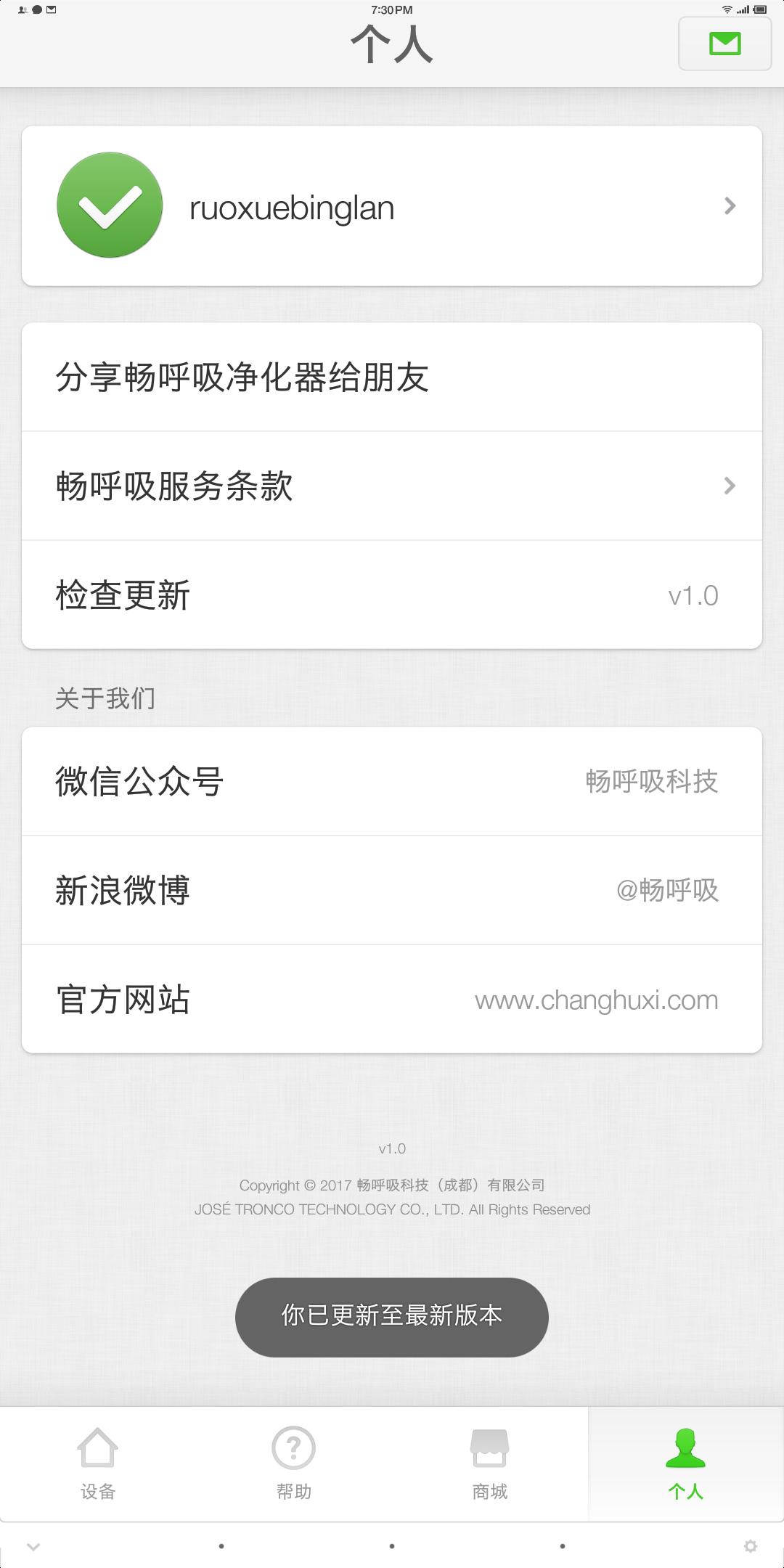 Screenshot_2017-11-08-21-21-51-776_畅呼吸.png