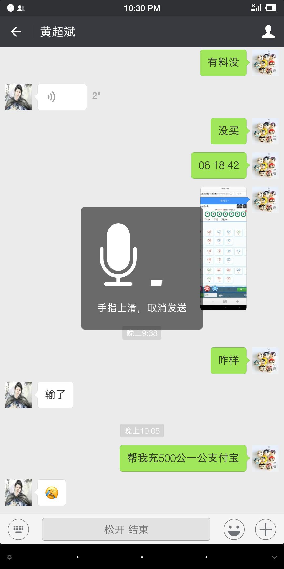 Screenshot_2017-12-02-22-30-47-717_??.png