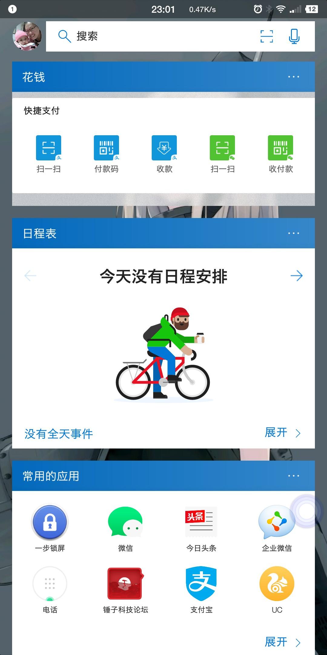 Screenshot_2018-01-13-23-01-53-750_????.png