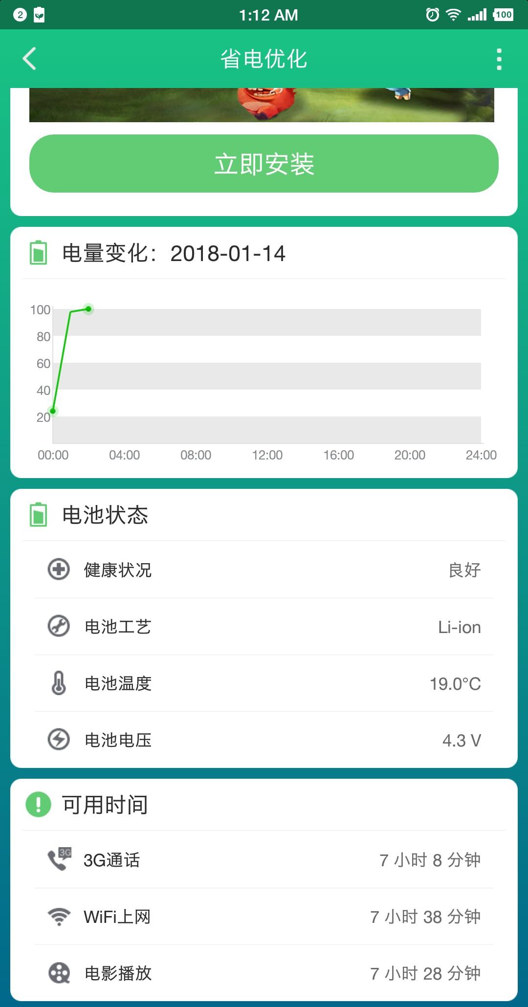 Screenshot_2018-01-14-01-12-25-876_??????.png