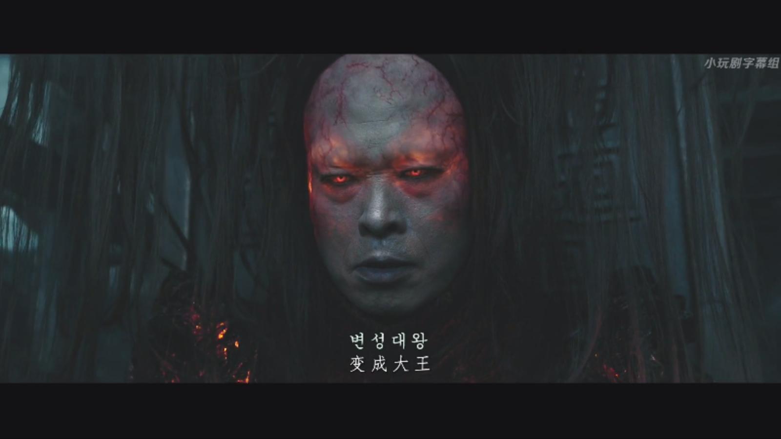 杀人地狱-变成大王.png