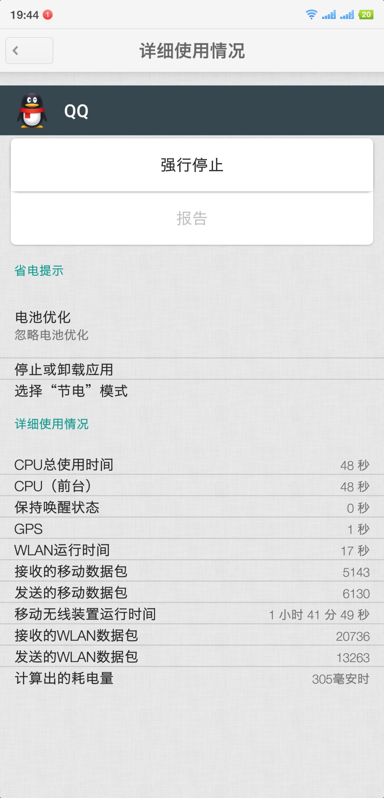 Screenshot_2018-07-12-19-44-46-516_??.png