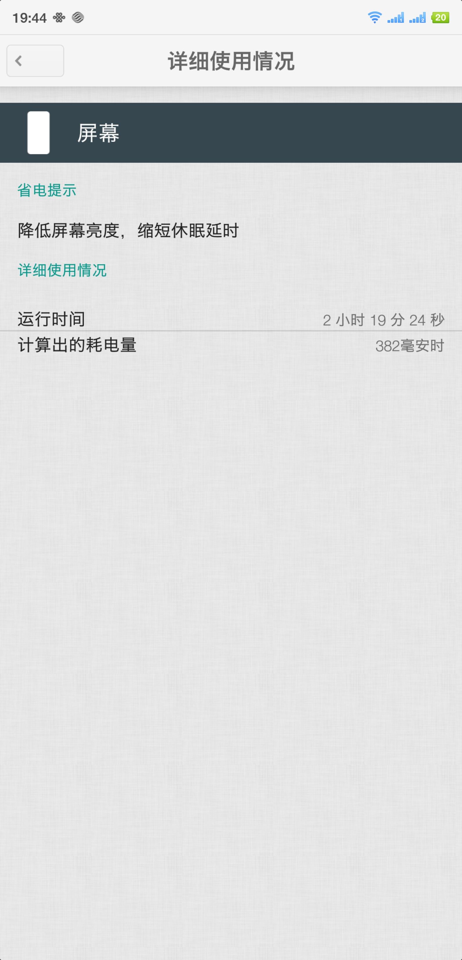 Screenshot_2018-07-12-19-44-35-458_??.png