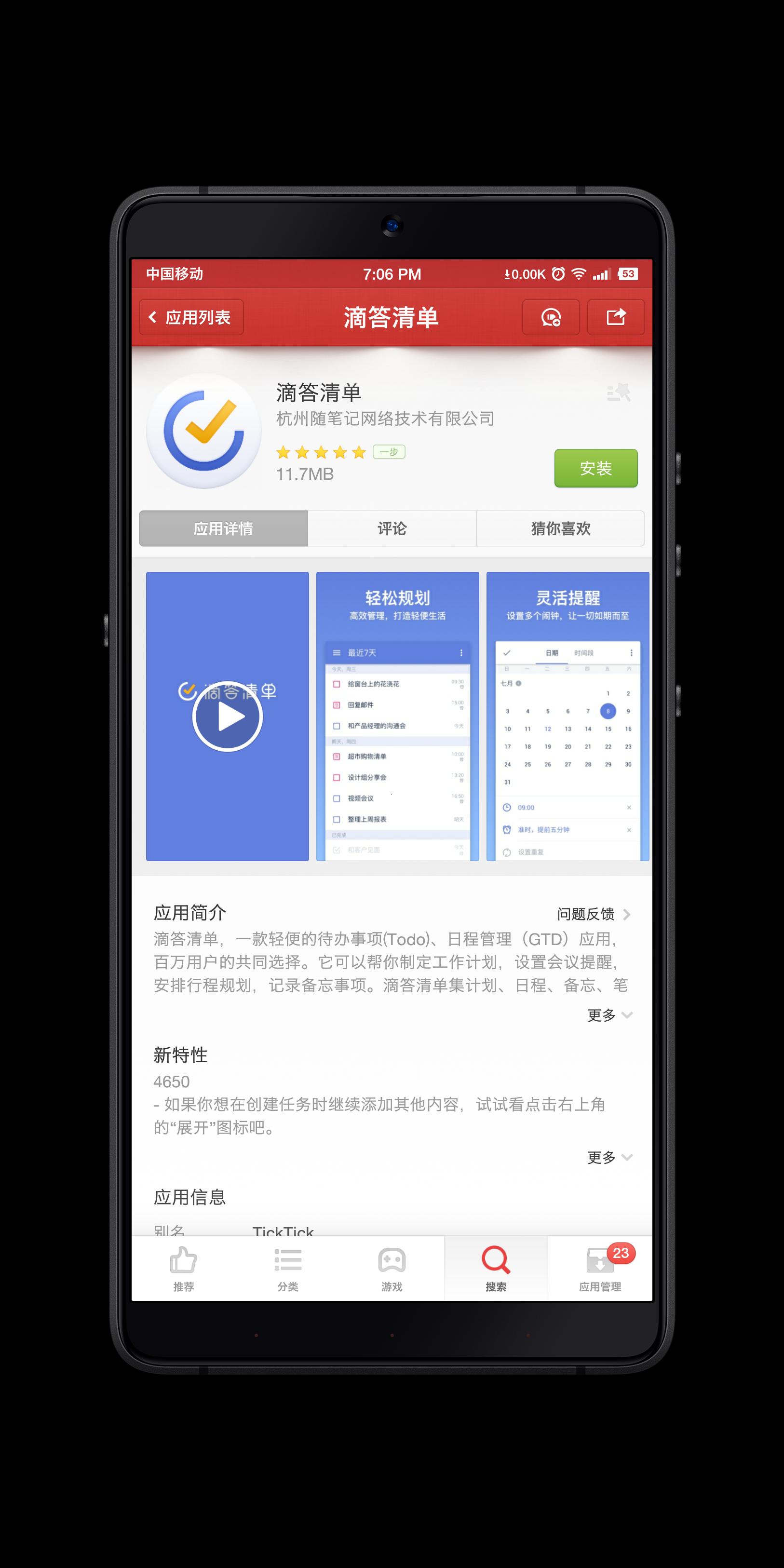 Screenshot_2018-10-07-19-06-40-140_应用商店.png