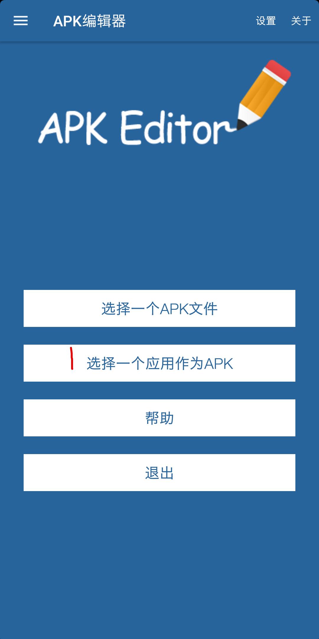 涂鸦_Screenshot_2018-10-29-21-24-09-440_APK编辑器.png