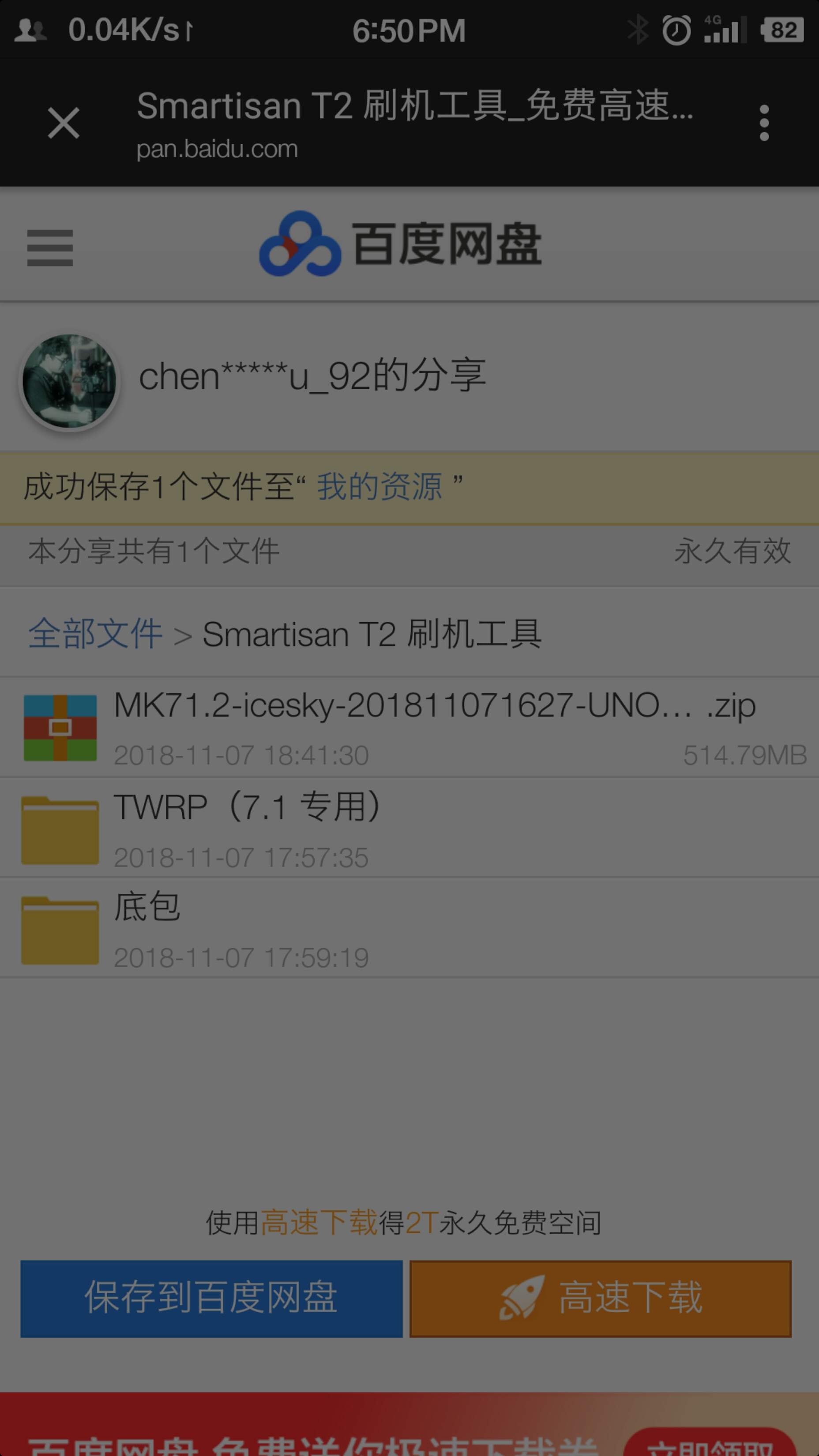 Screenshot_2018-11-07-18-50-42-882_Share.png