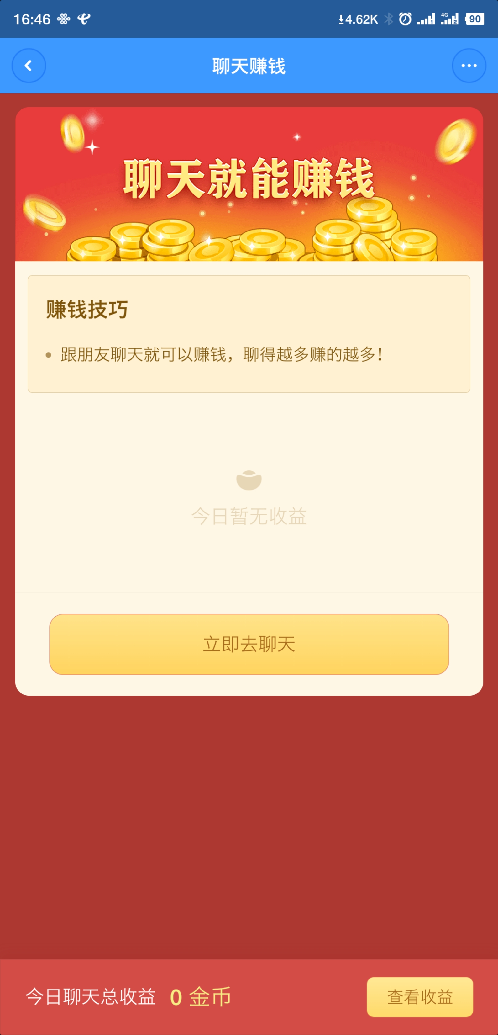Screenshot_2019-01-11-16-46-29-982_???.png