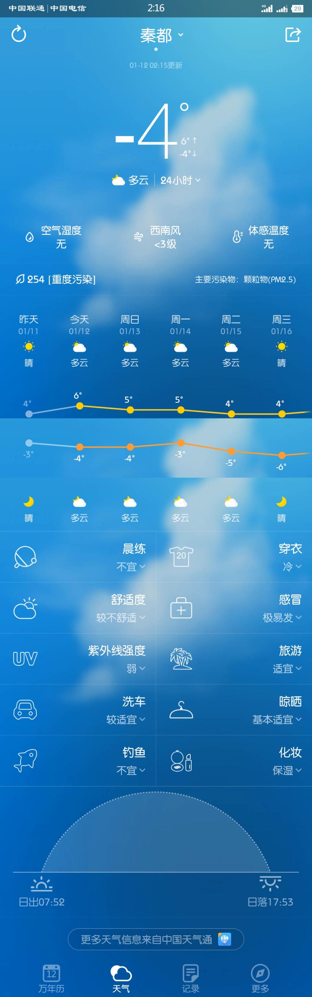 Screenshot_2019-01-12-02-16-40-751_?????.png
