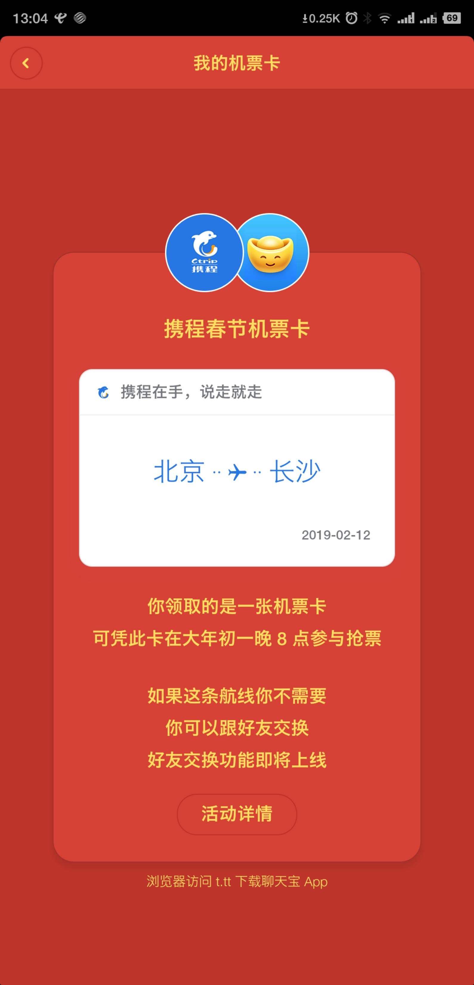 Screenshot_2019-01-21-13-04-51-922_???.png