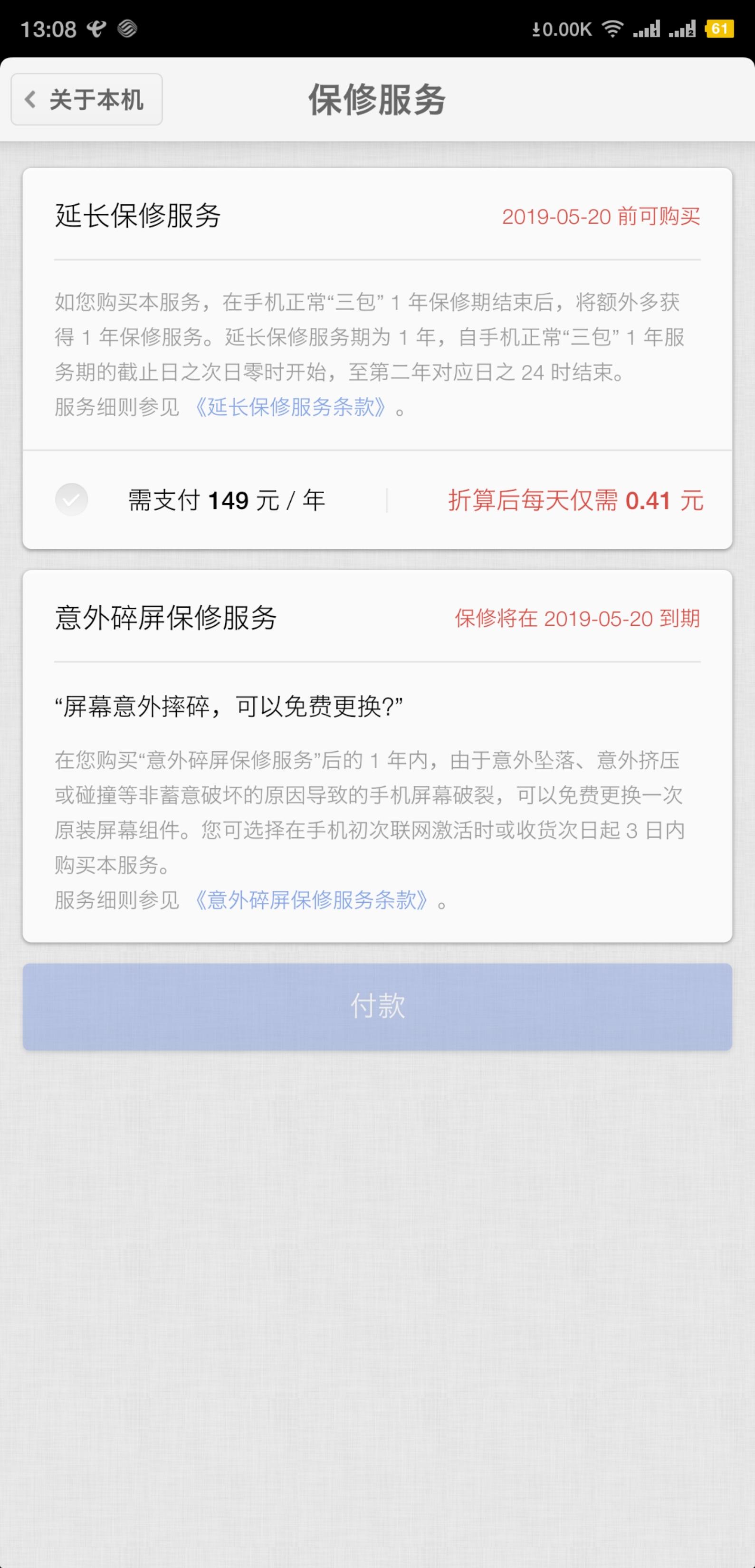 Screenshot_2019-02-10-13-08-25-468_?????.png