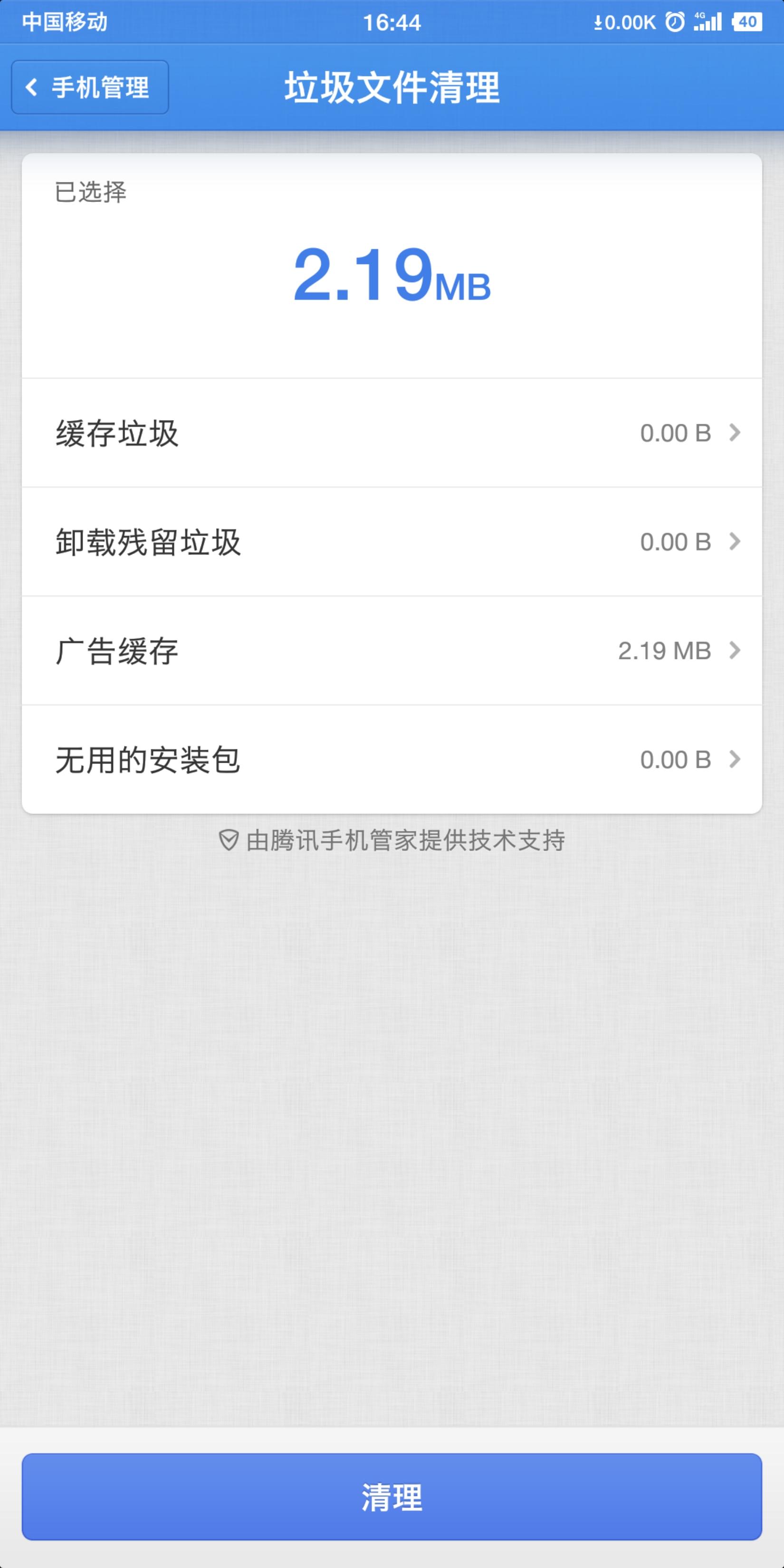 Screenshot_2019-02-12-16-44-48-409_????.png