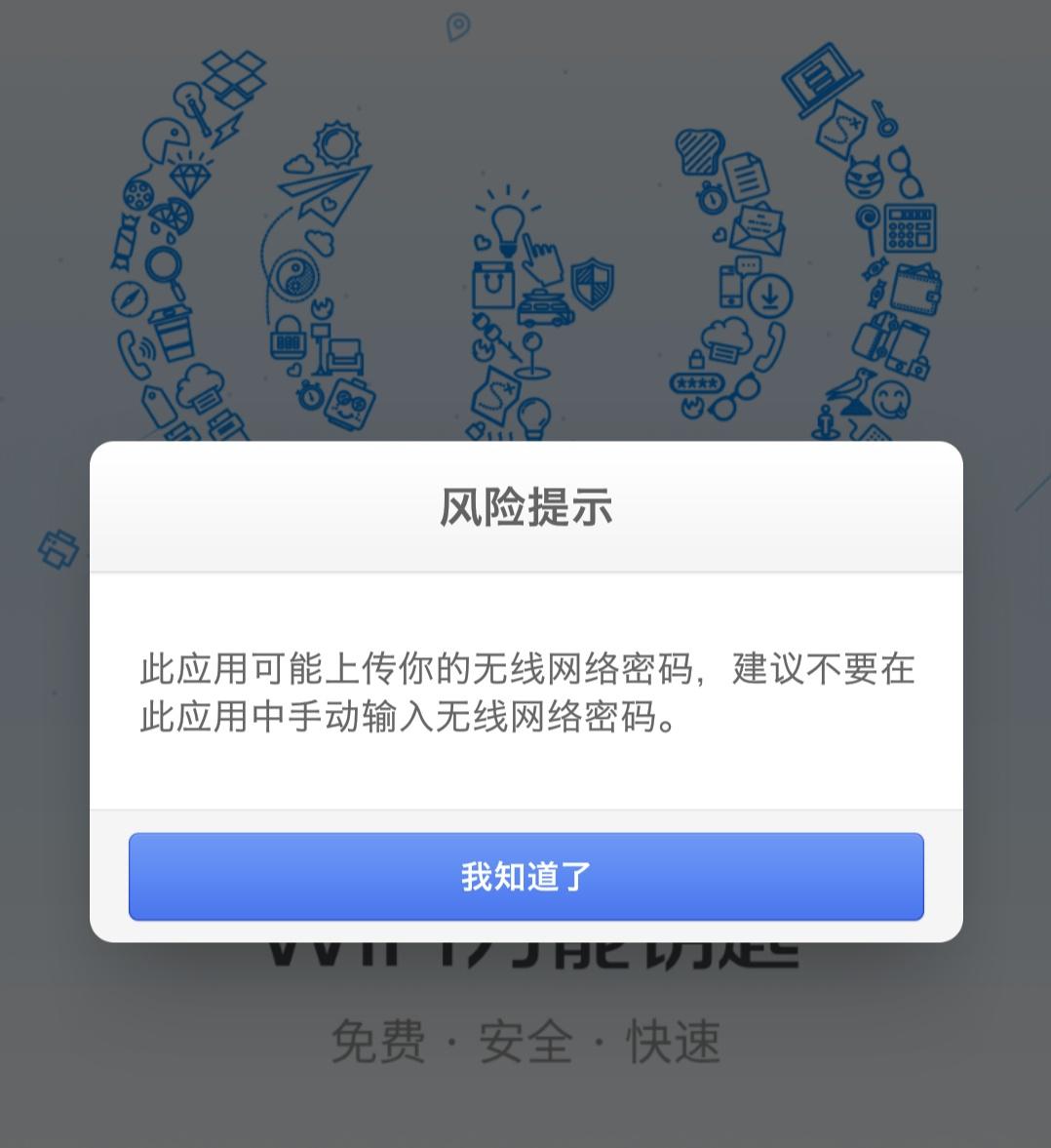Screenshot_2019-07-01-19-00-00-693_WiFi万能钥匙.jpg