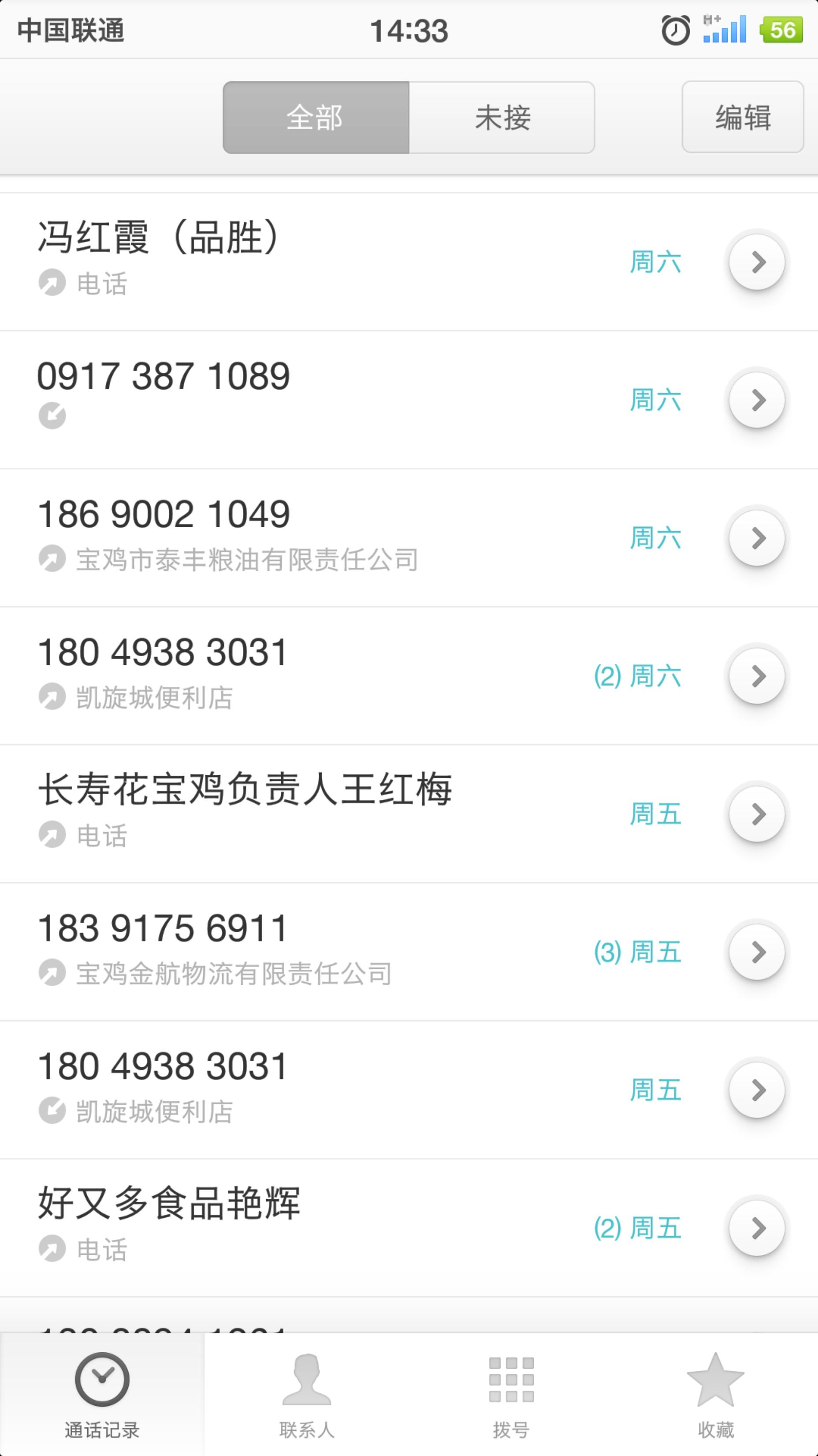 Screenshot_2019-08-13-14-33-22-307_??.png