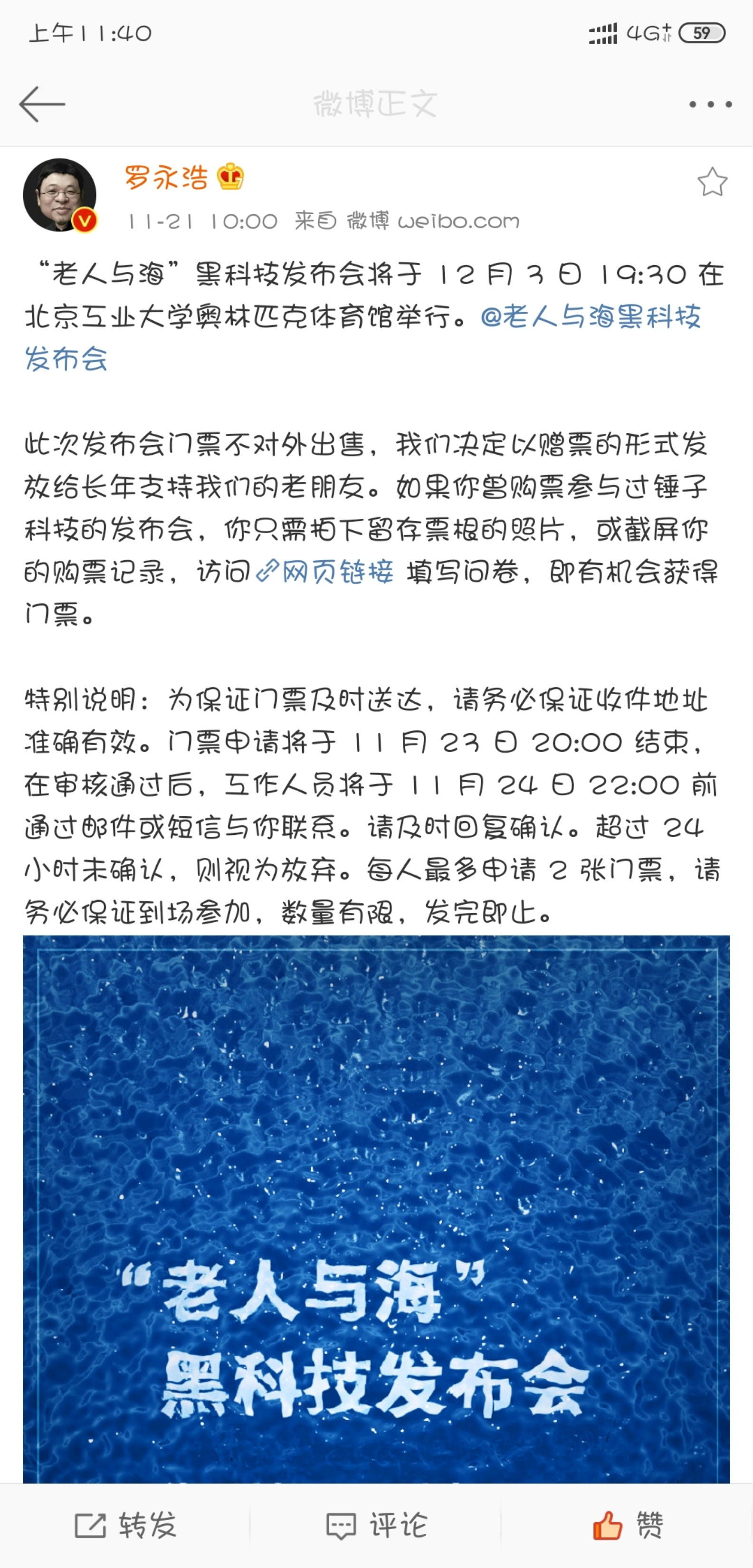 Screenshot_2019-11-21-11-40-20-610_com.sina.weibo.jpg