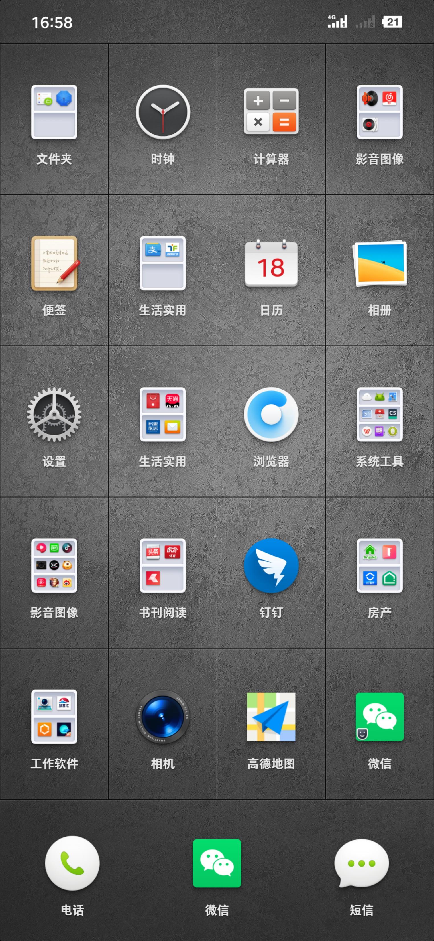 Screenshot_2020-04-18-16-59-00-400_??.png