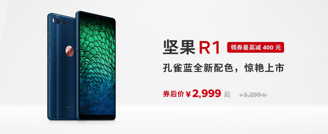 坚果 R1 孔雀蓝