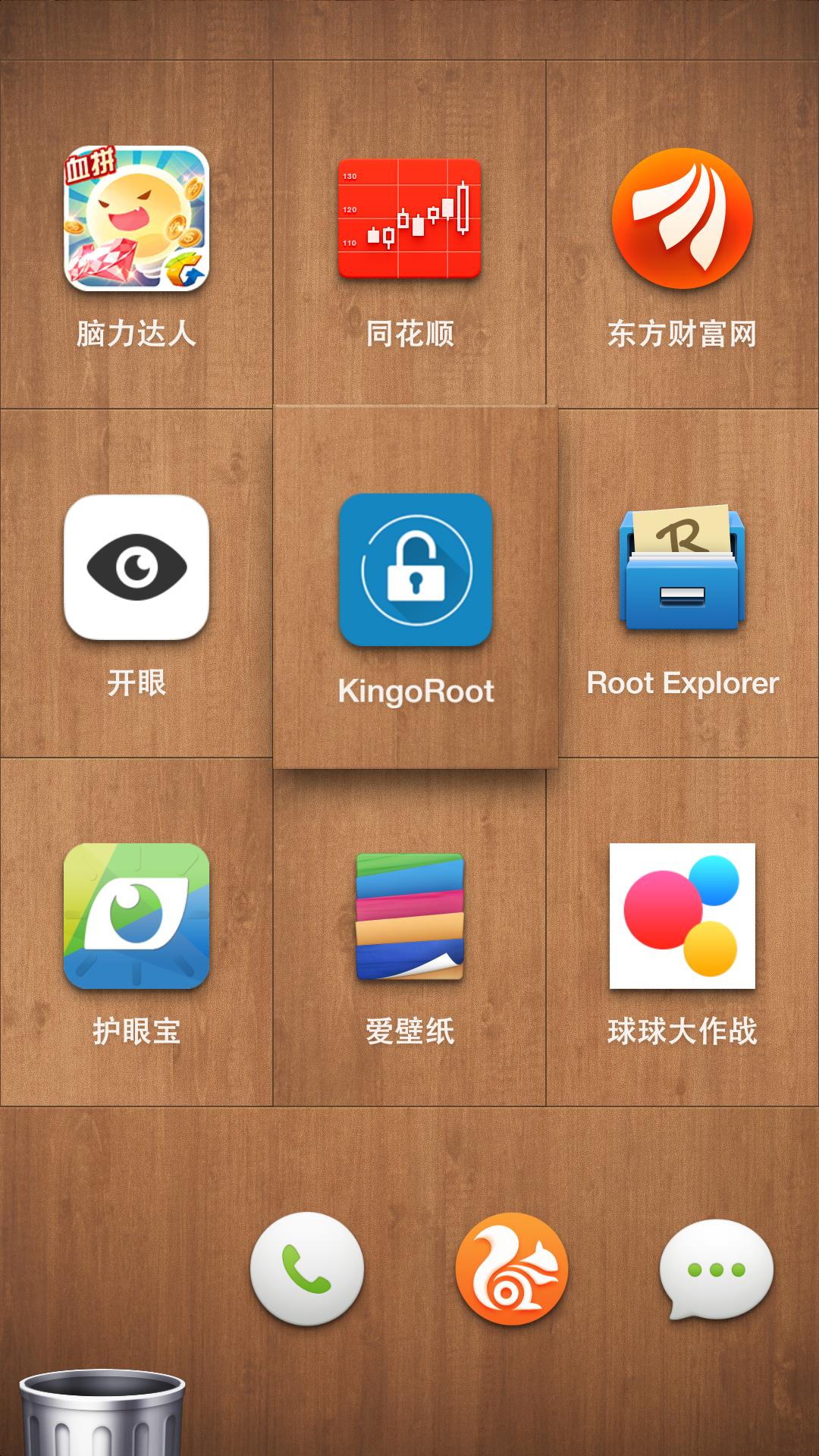 Screenshot_2015-07-09-09-19-27-959_桌面.png