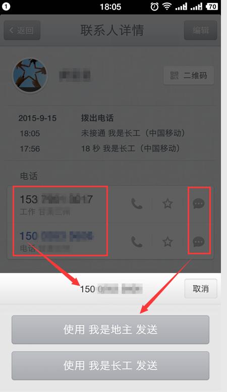 通话记录页面