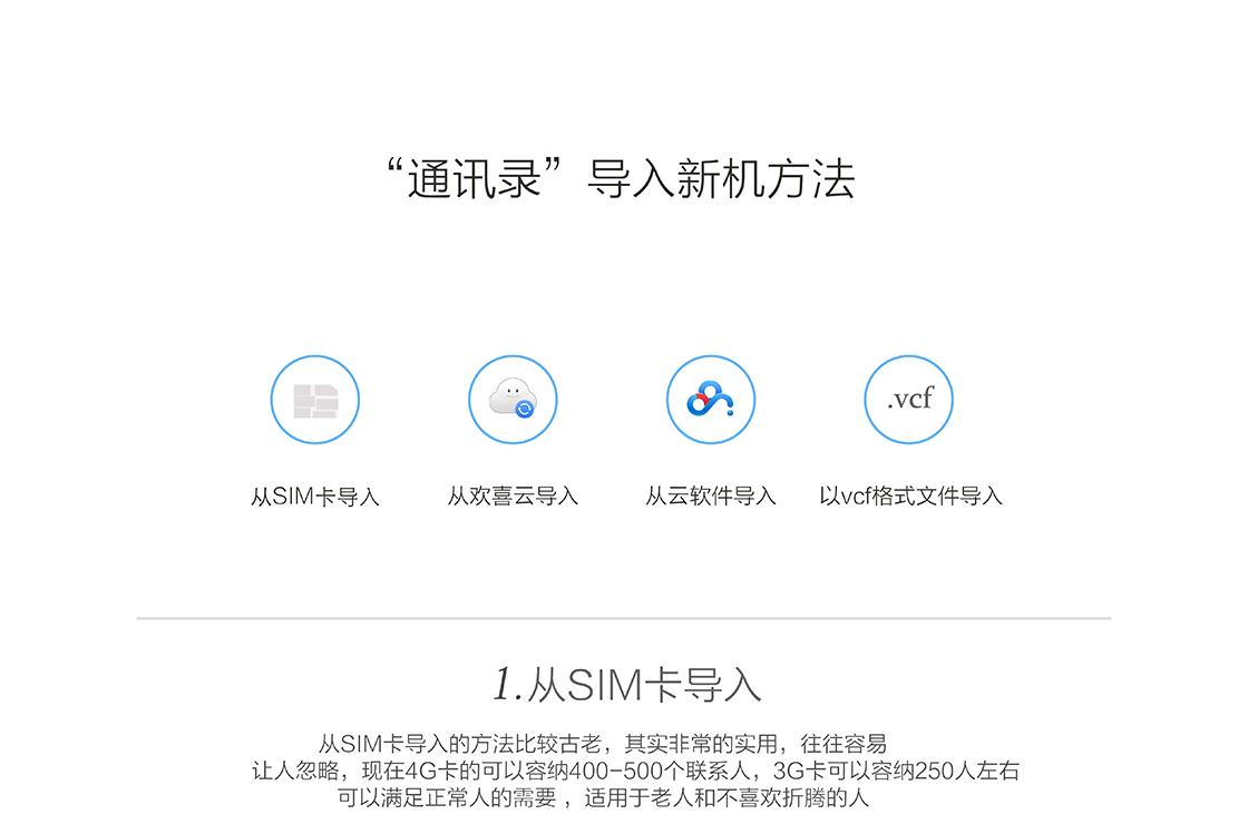 通讯录导入新手机的方法1.1.1.png