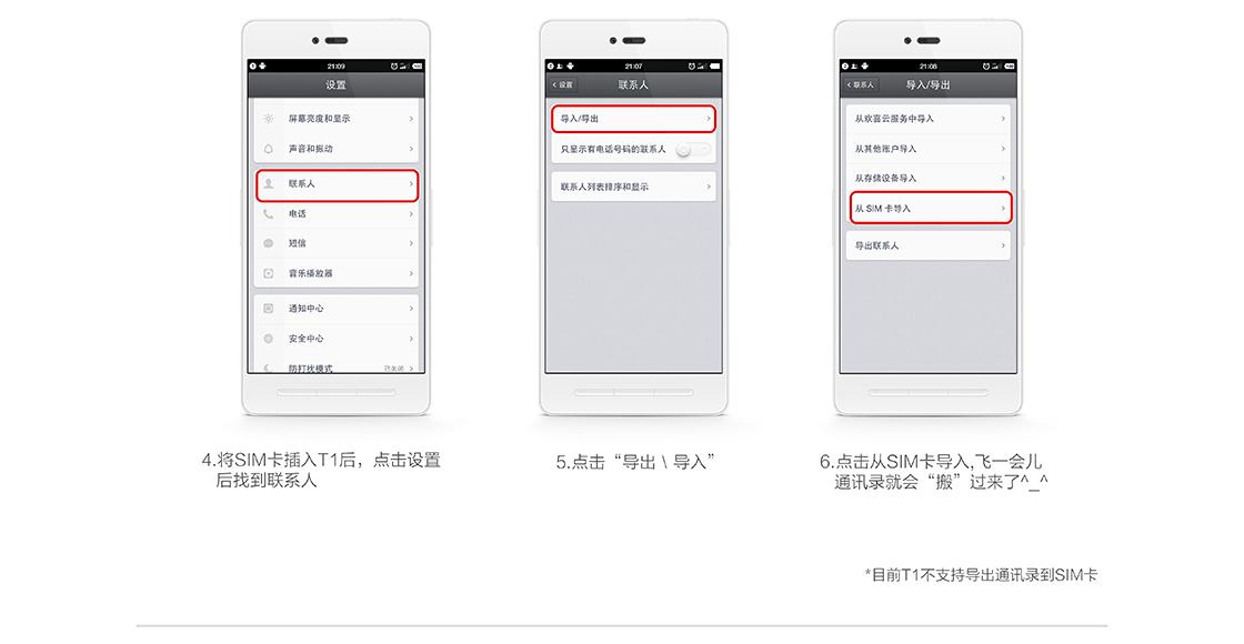 通讯录导入新手机的方法1.1.3.png