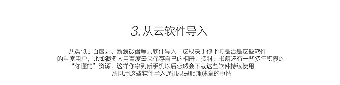 通讯录导入新机方法2.1.png