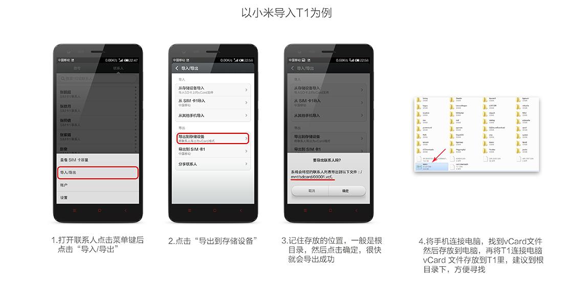 通讯录导入新机方法2.4.png