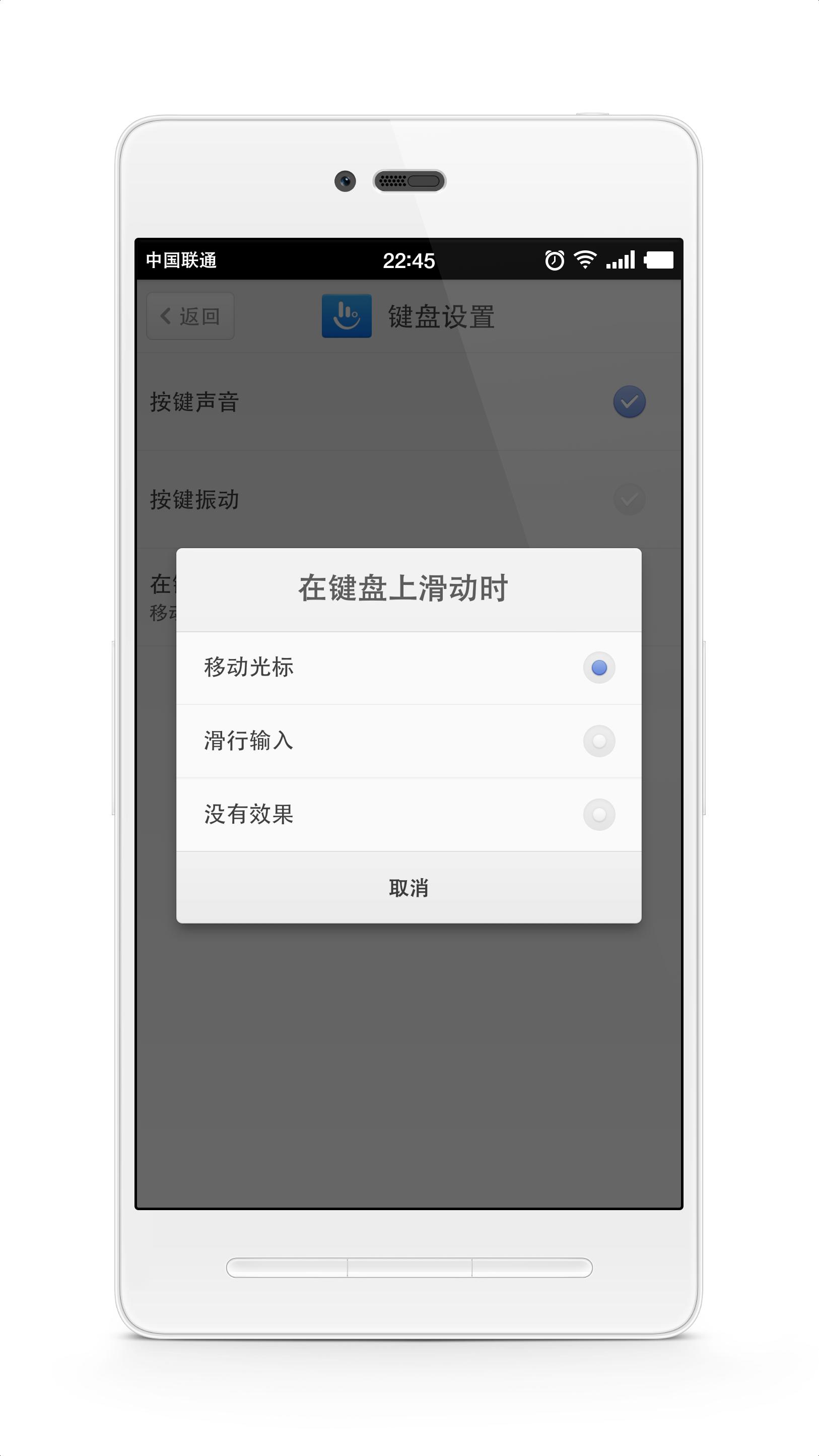 Screenshot_2015-12-03-22-45-59-498_触宝输入法Smartisan定制版.png