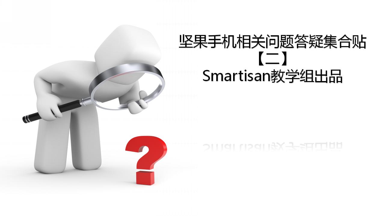 """关于""""坚果手机常见问题详细解答""""的合集大帖.png"""