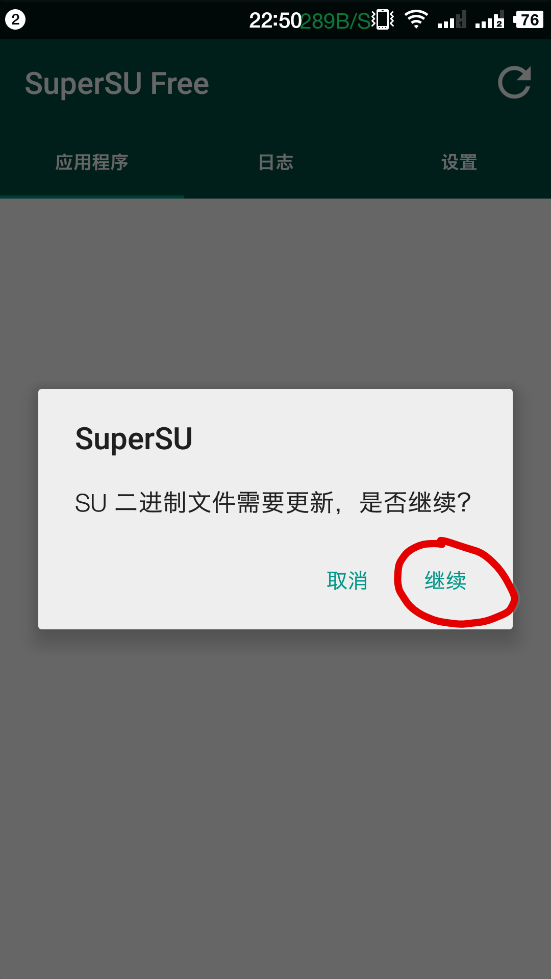 涂鸦_Screenshot_2016-03-21-22-50-57-117_SuperSU.png