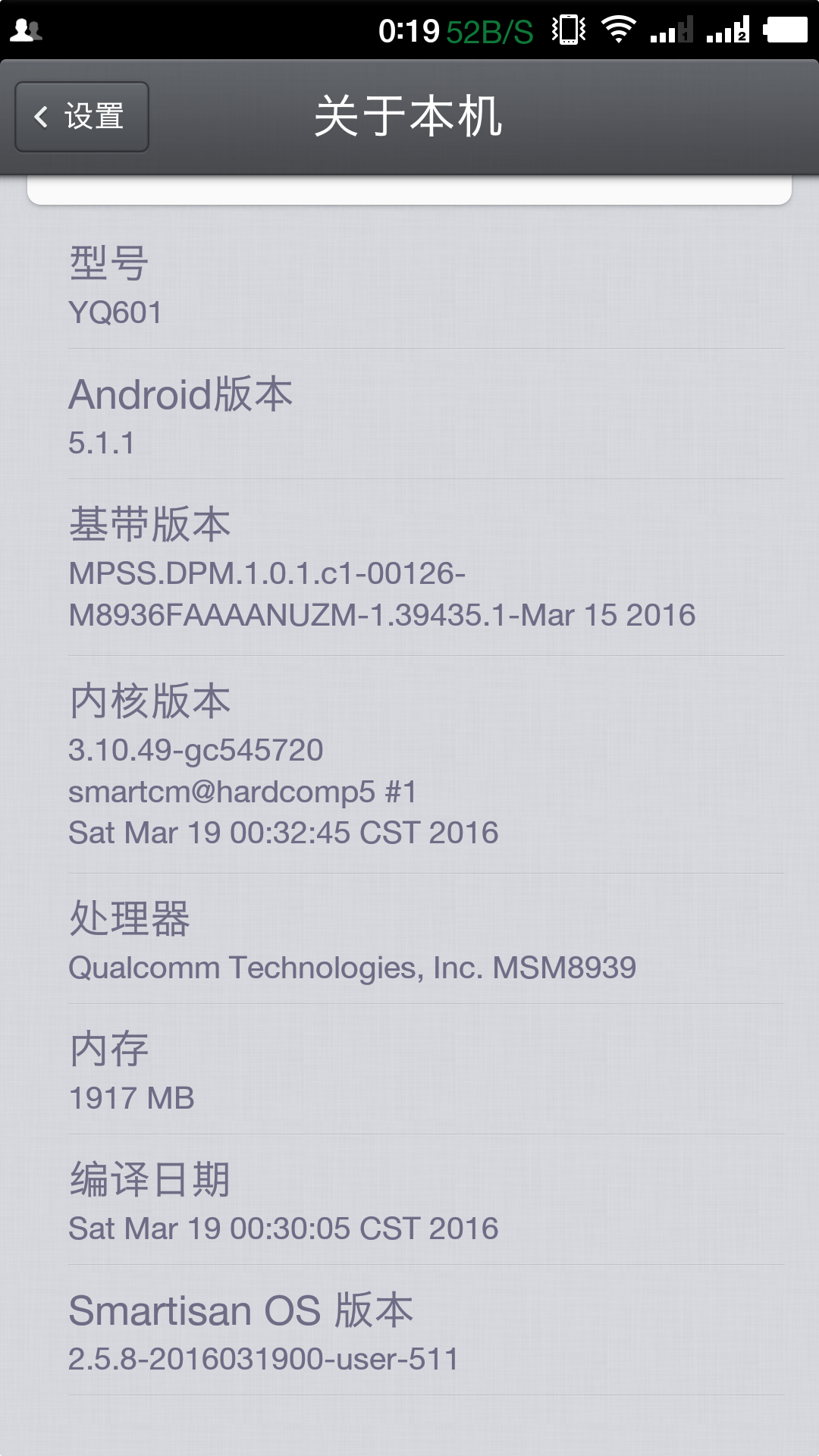 Screenshot_2016-03-27-00-19-24-810_设置.png