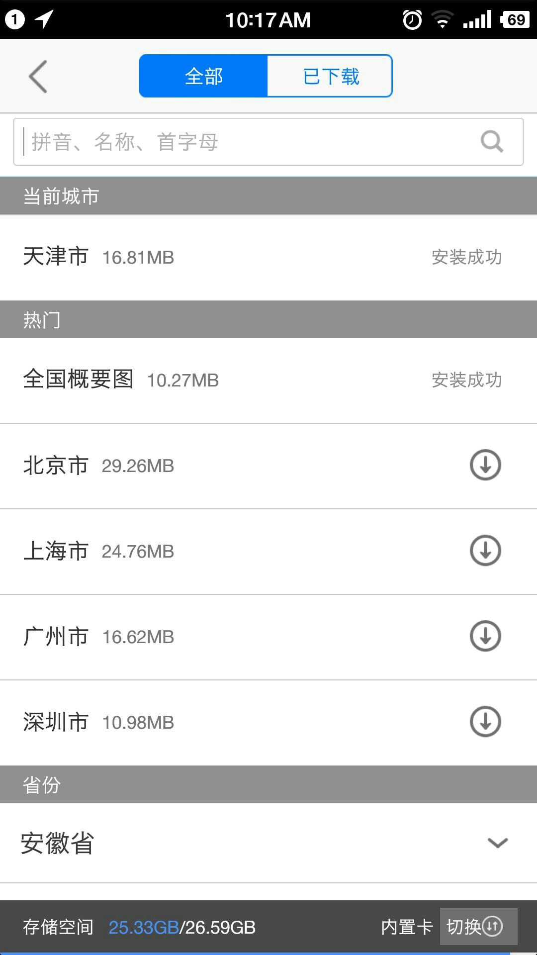 Screenshot_2016-06-16-10-17-25-747_????.png