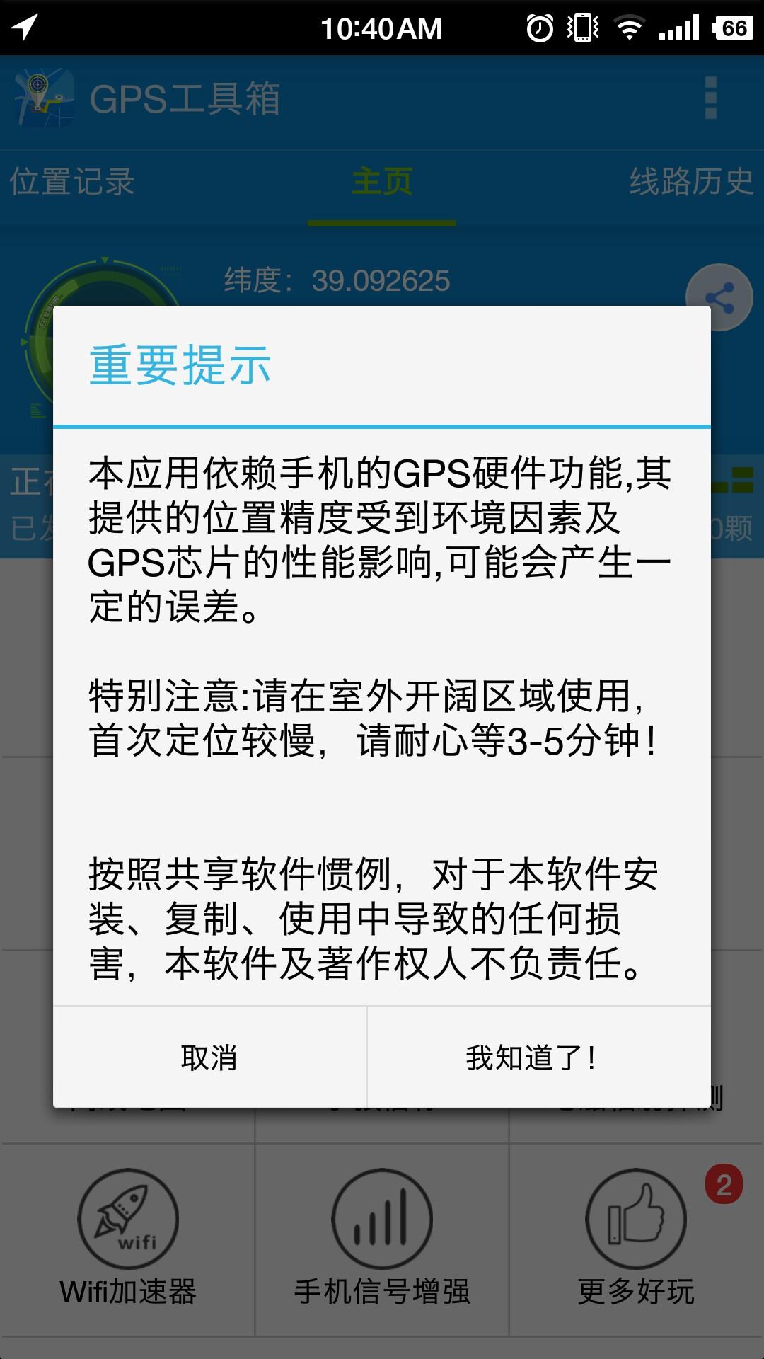 Screenshot_2016-06-16-10-40-19-309_GPS???.png