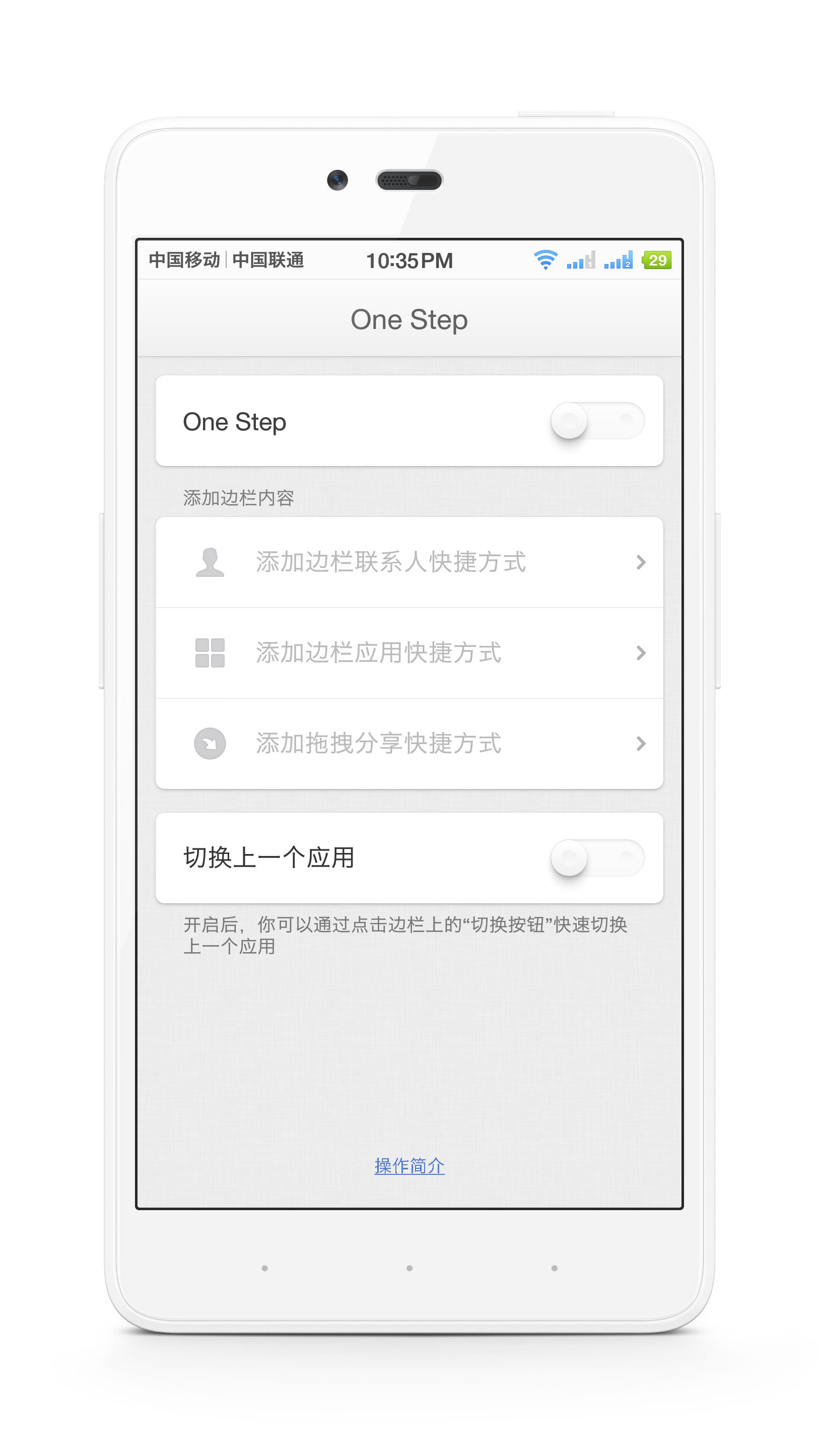 Screenshot_2016-10-22-22-35-08-616_One Step(1).png