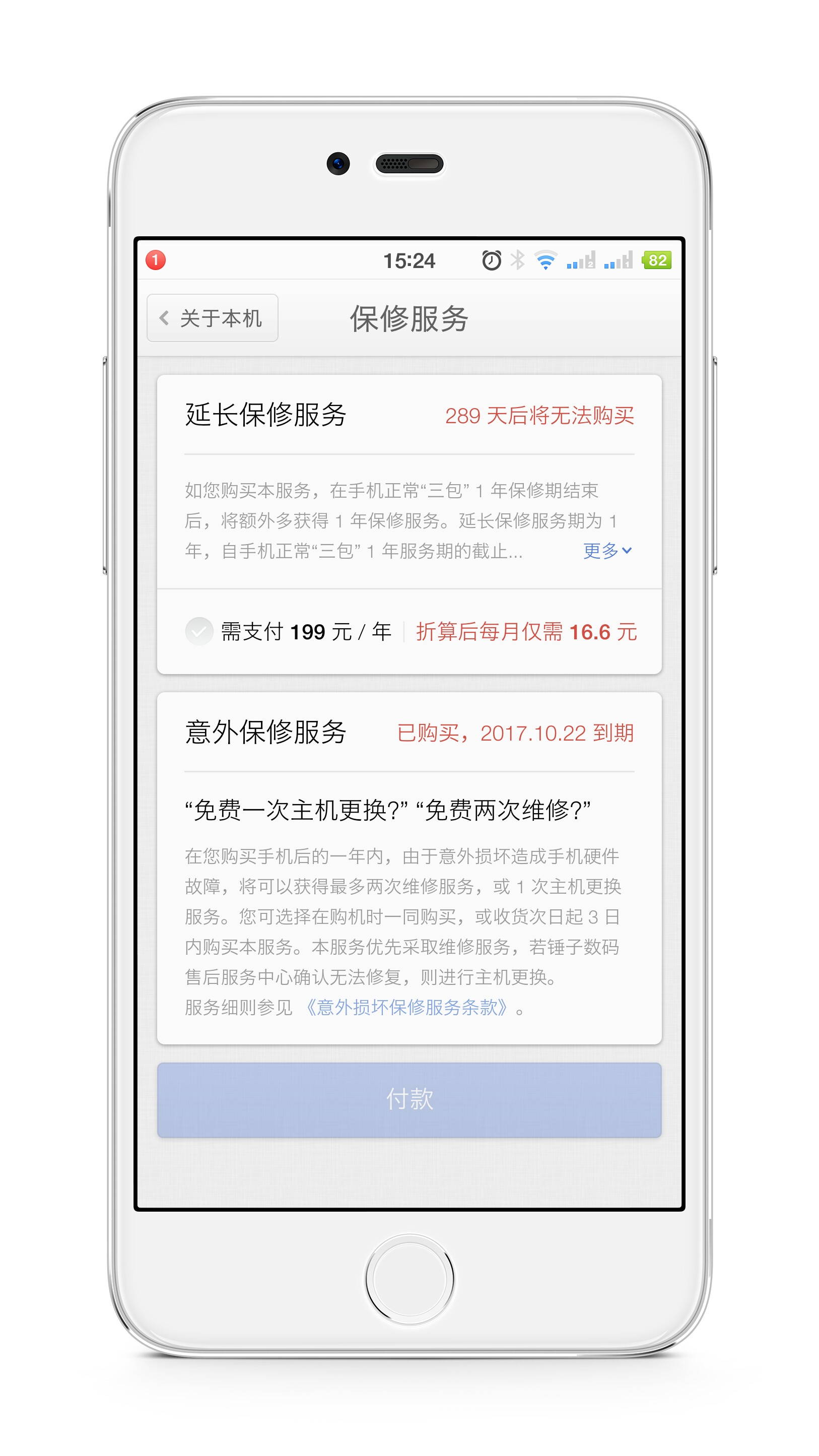 Screenshot_2017-01-02-15-24-16-420_?????_compress.png