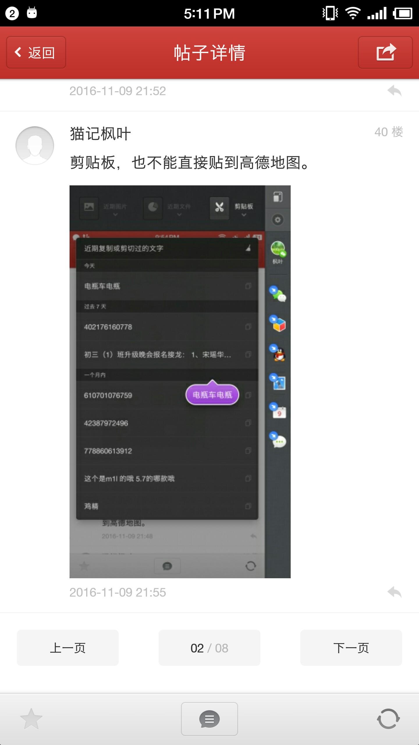 Screenshot_2017-02-08-17-11-16-757_??????_compress.png
