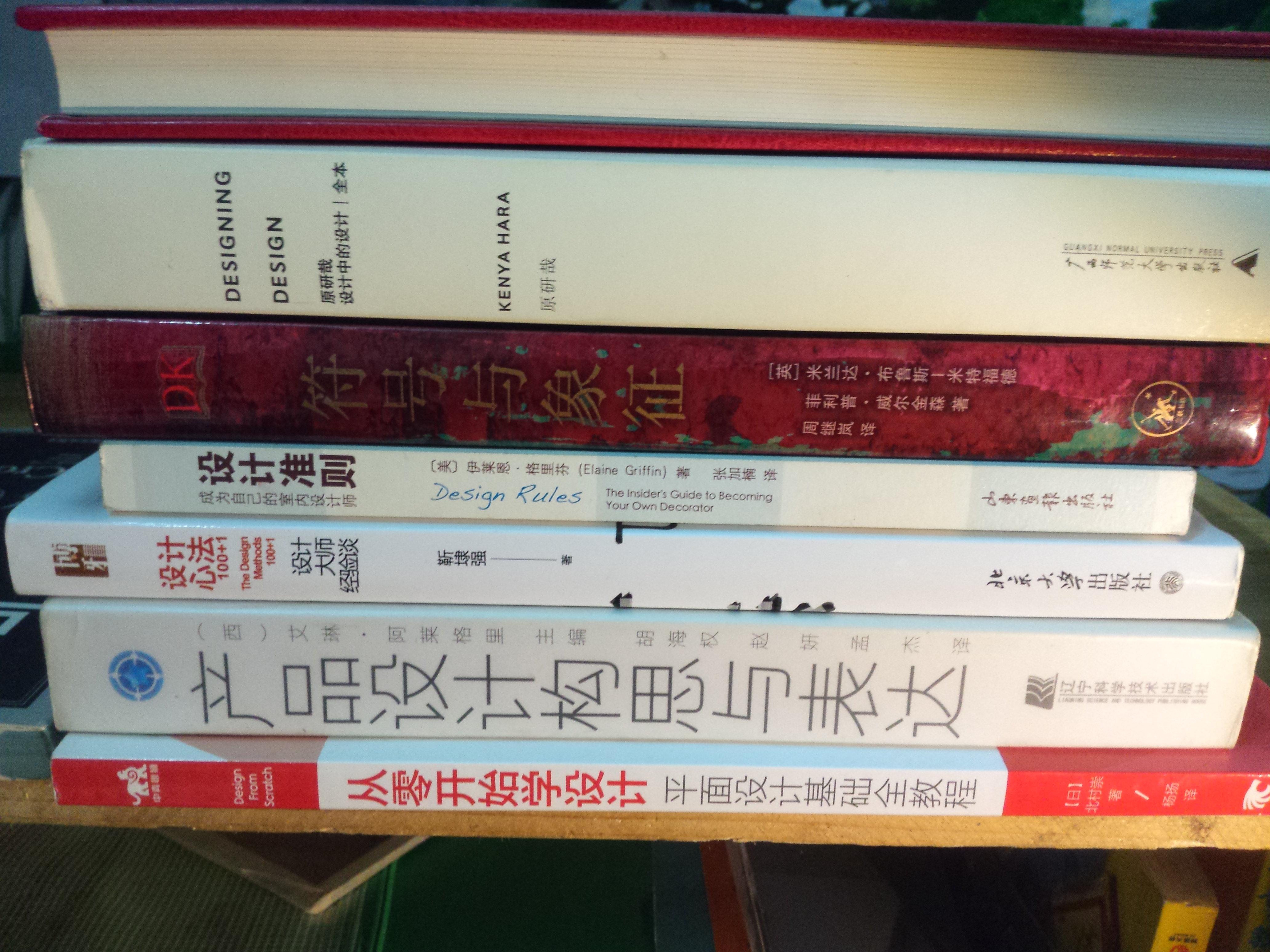 设计书籍  (3).jpg