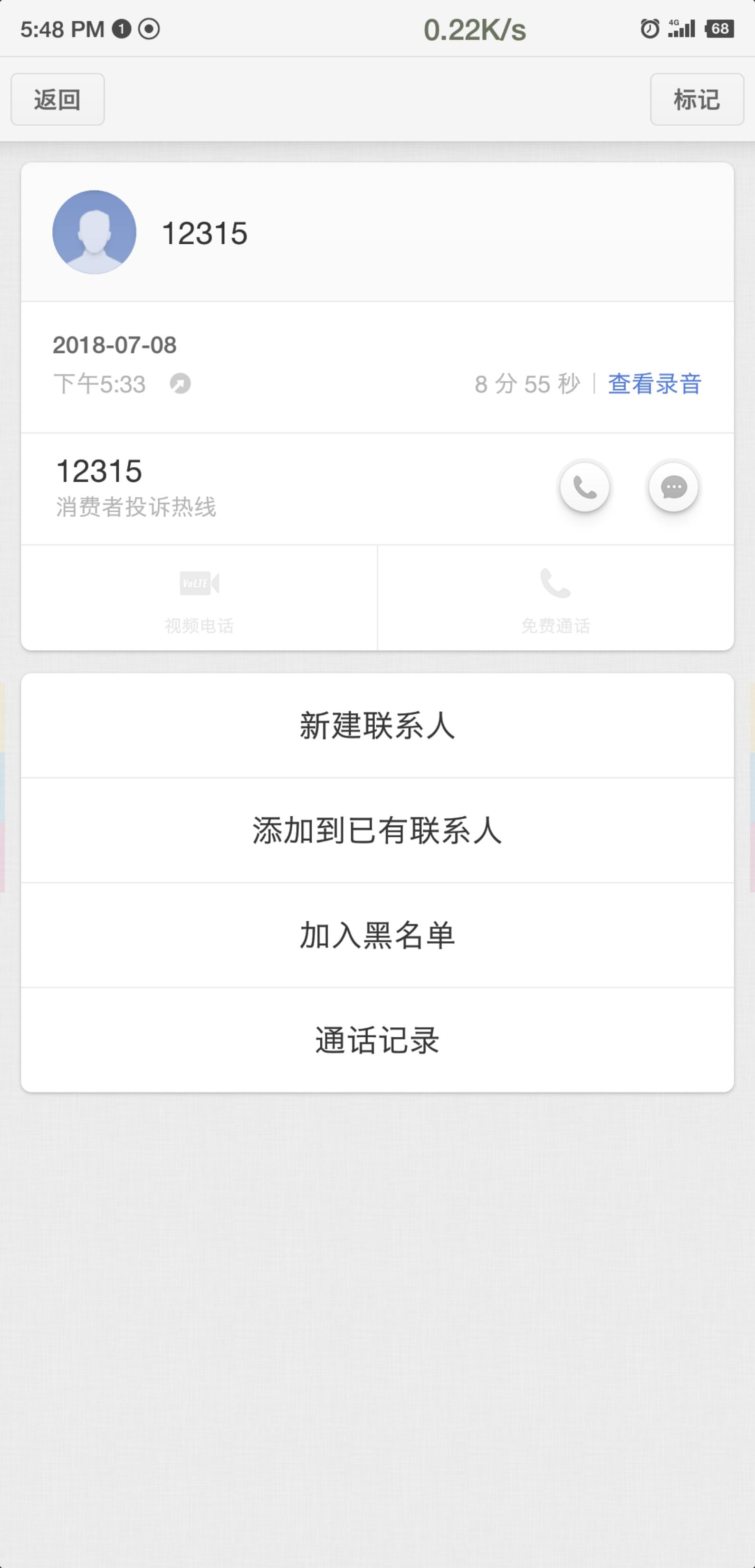 Screenshot_2018-07-08-17-49-00-202_??.png