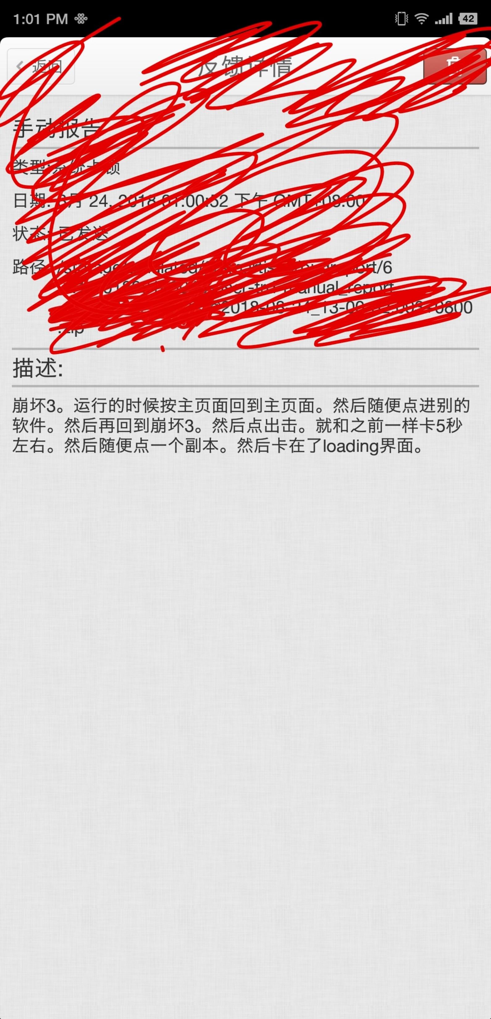 ??_Screenshot_2018-08-24-13-01-22-463_????_1.jpg