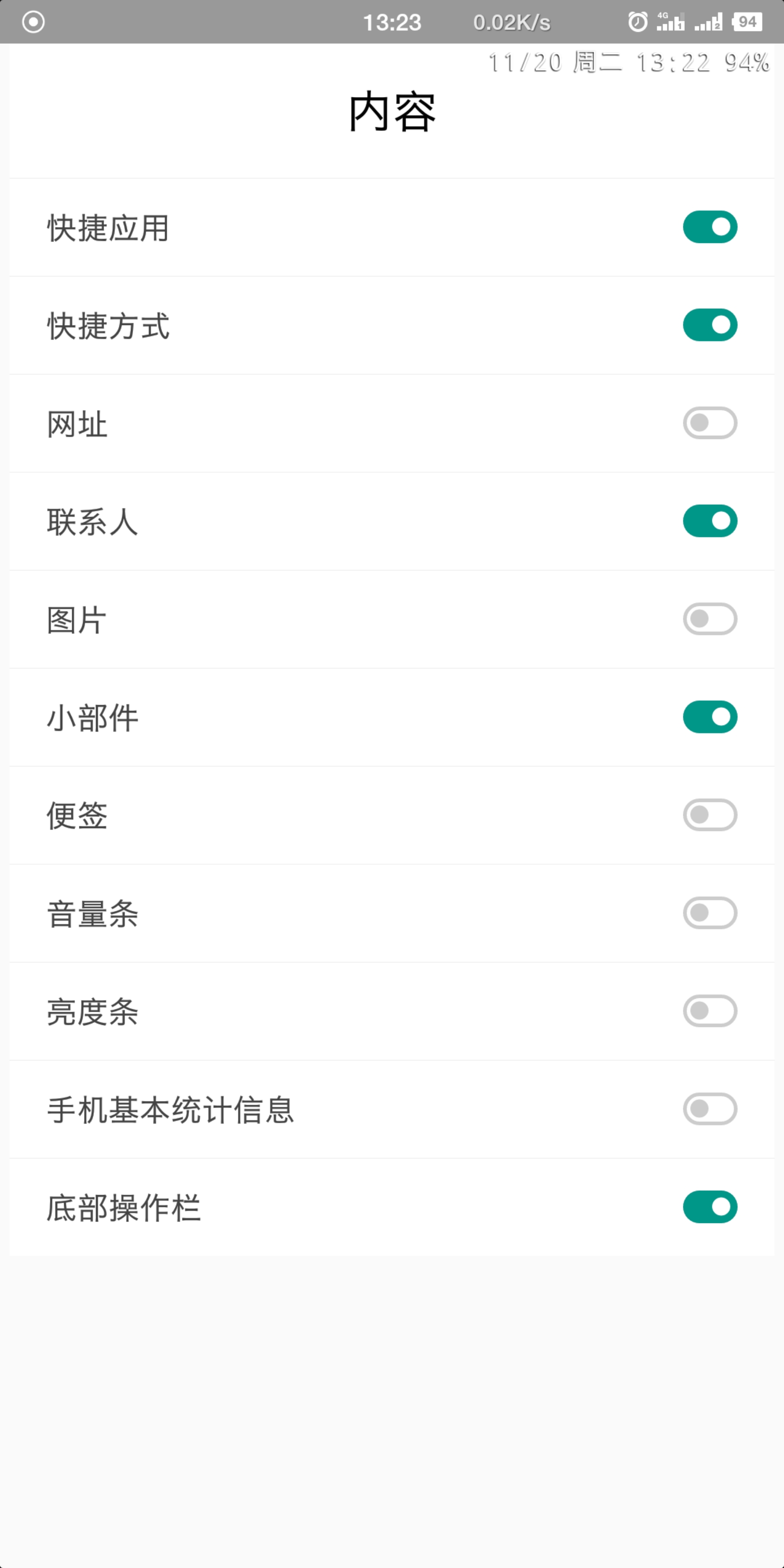 Screenshot_2018-11-20-13-23-05-370_?????.png